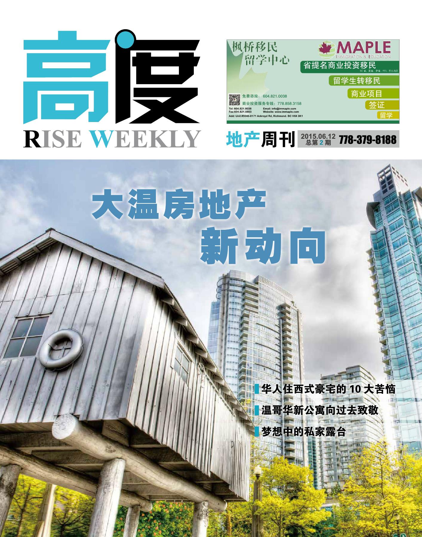 高度地产周刊 2015年06月12日 第2期