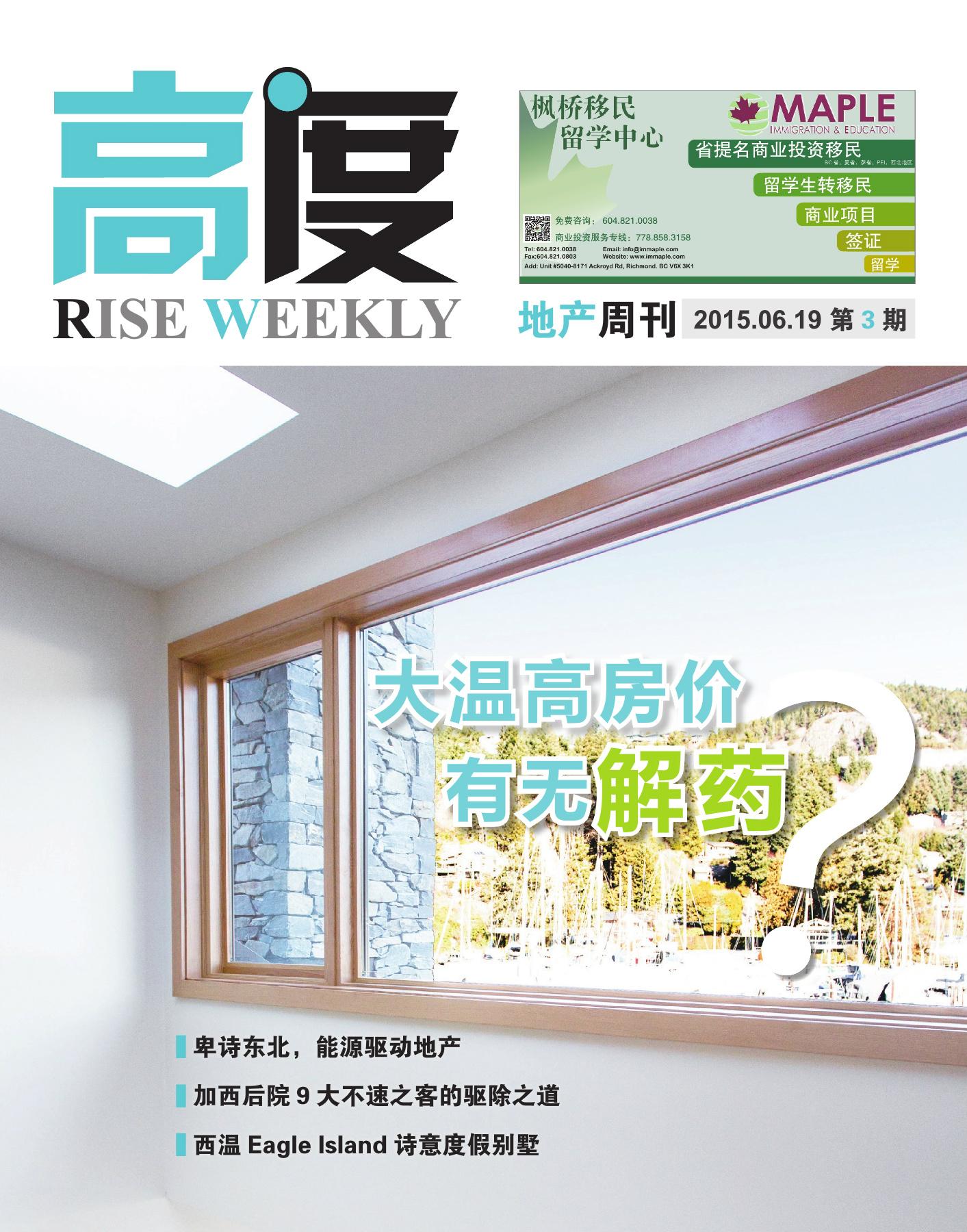 高度地产周刊 2015年06月19日 第3期