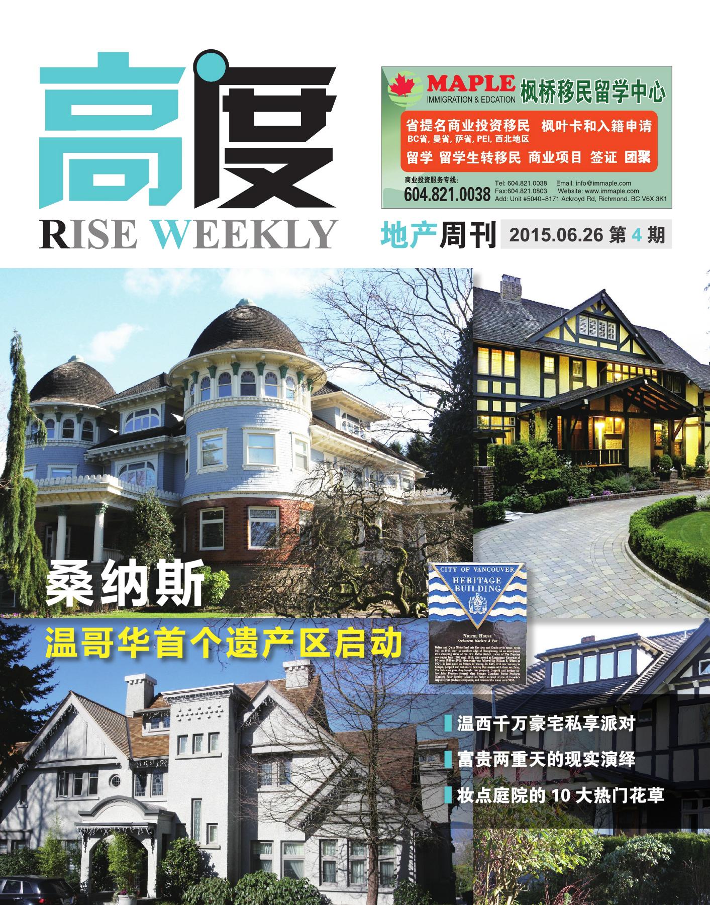 高度地产周刊 2015年06月26日 第4期