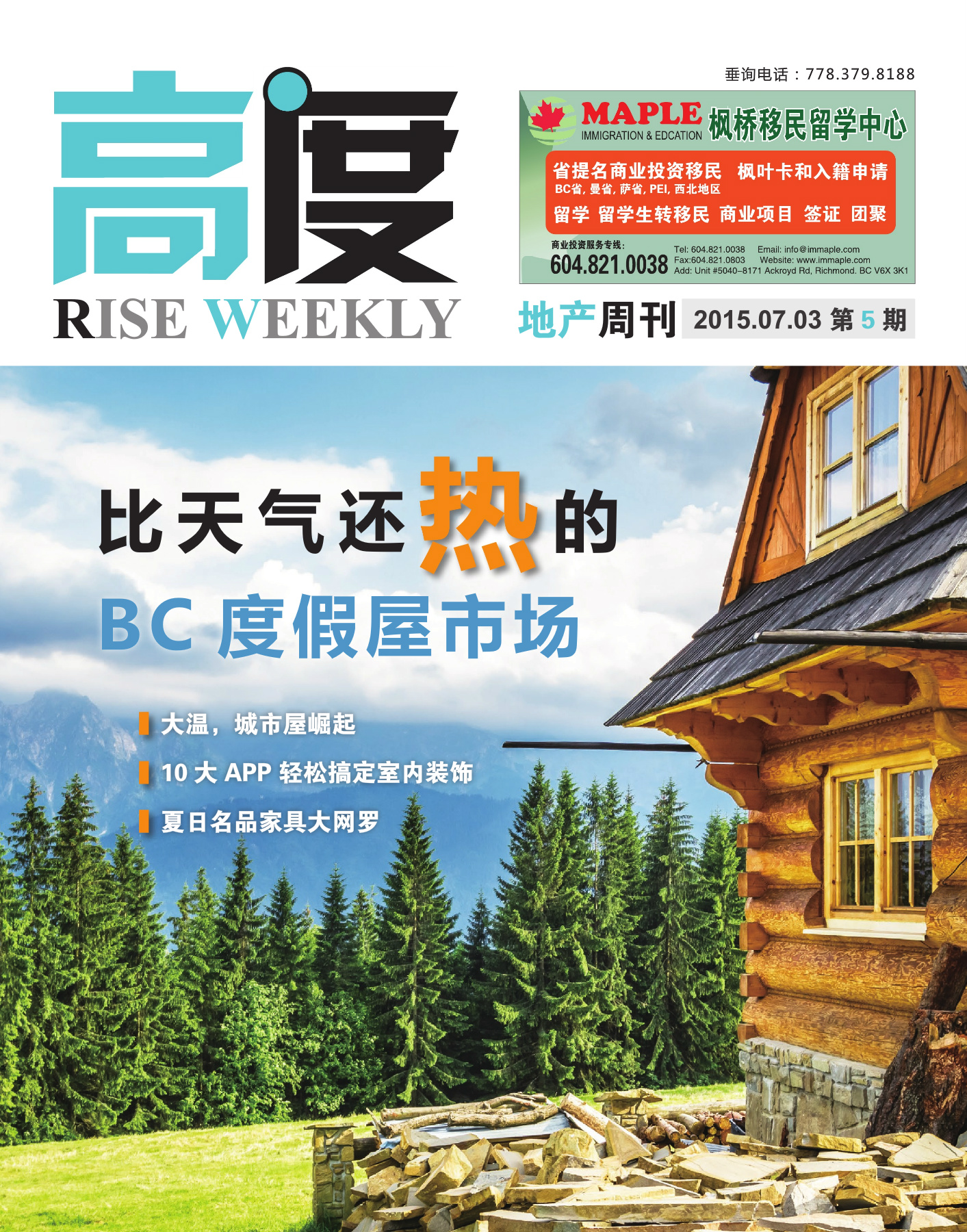 高度地产周刊 2015年07月03日 第5期