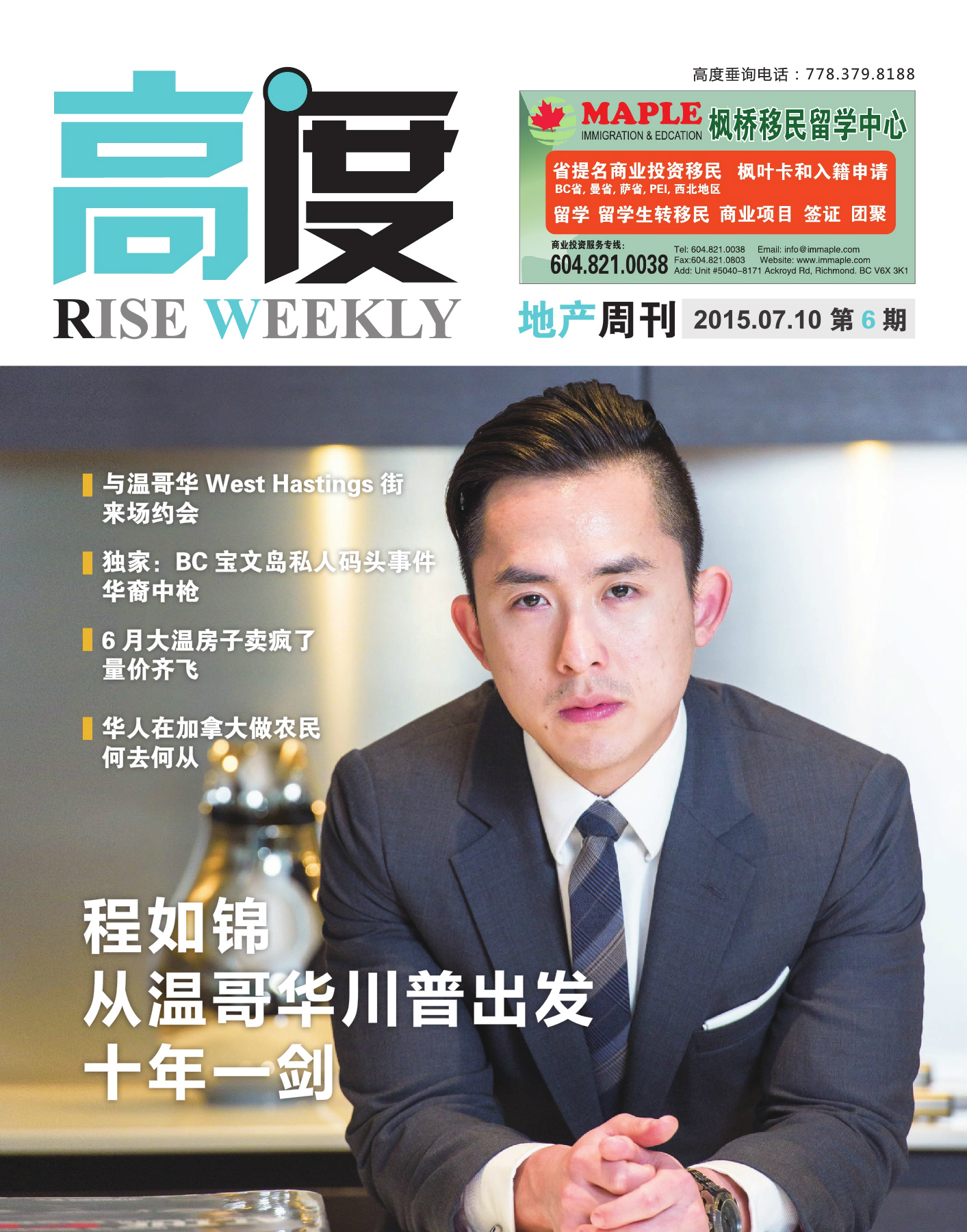 高度地产周刊 2015年07月10日 第6期