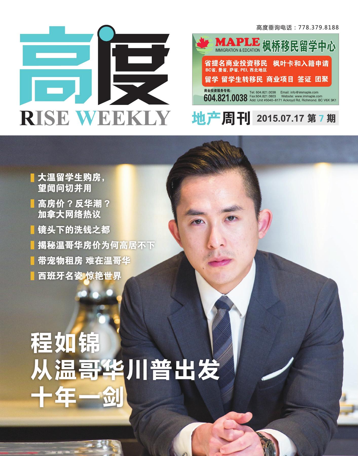 高度地产周刊 2015年07月17日 第7期