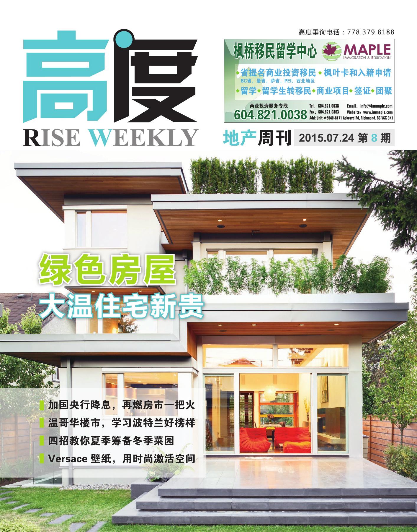 高度地产周刊 2015年07月24日 第8期