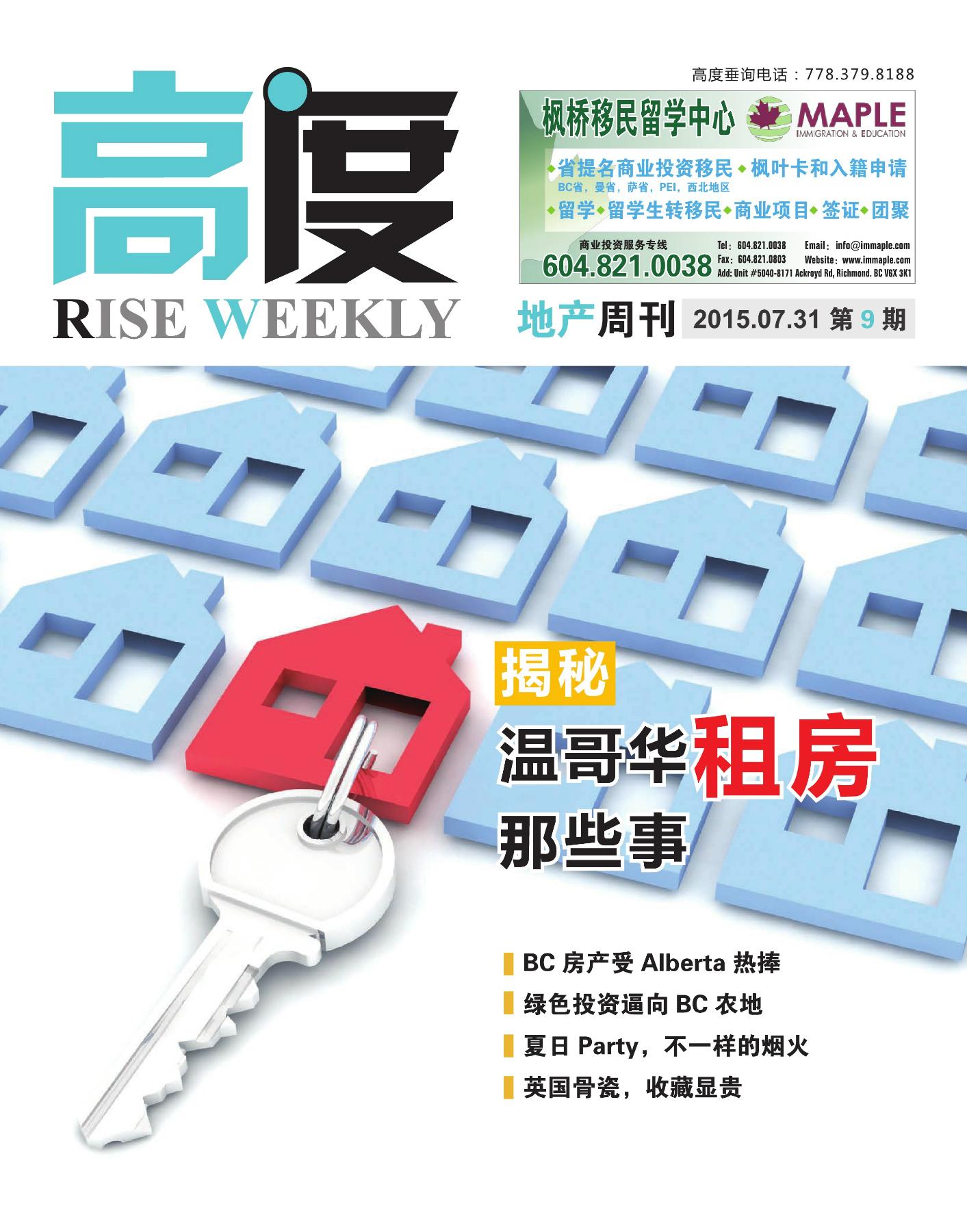 高度地产周刊 2015年07月31日 第9期