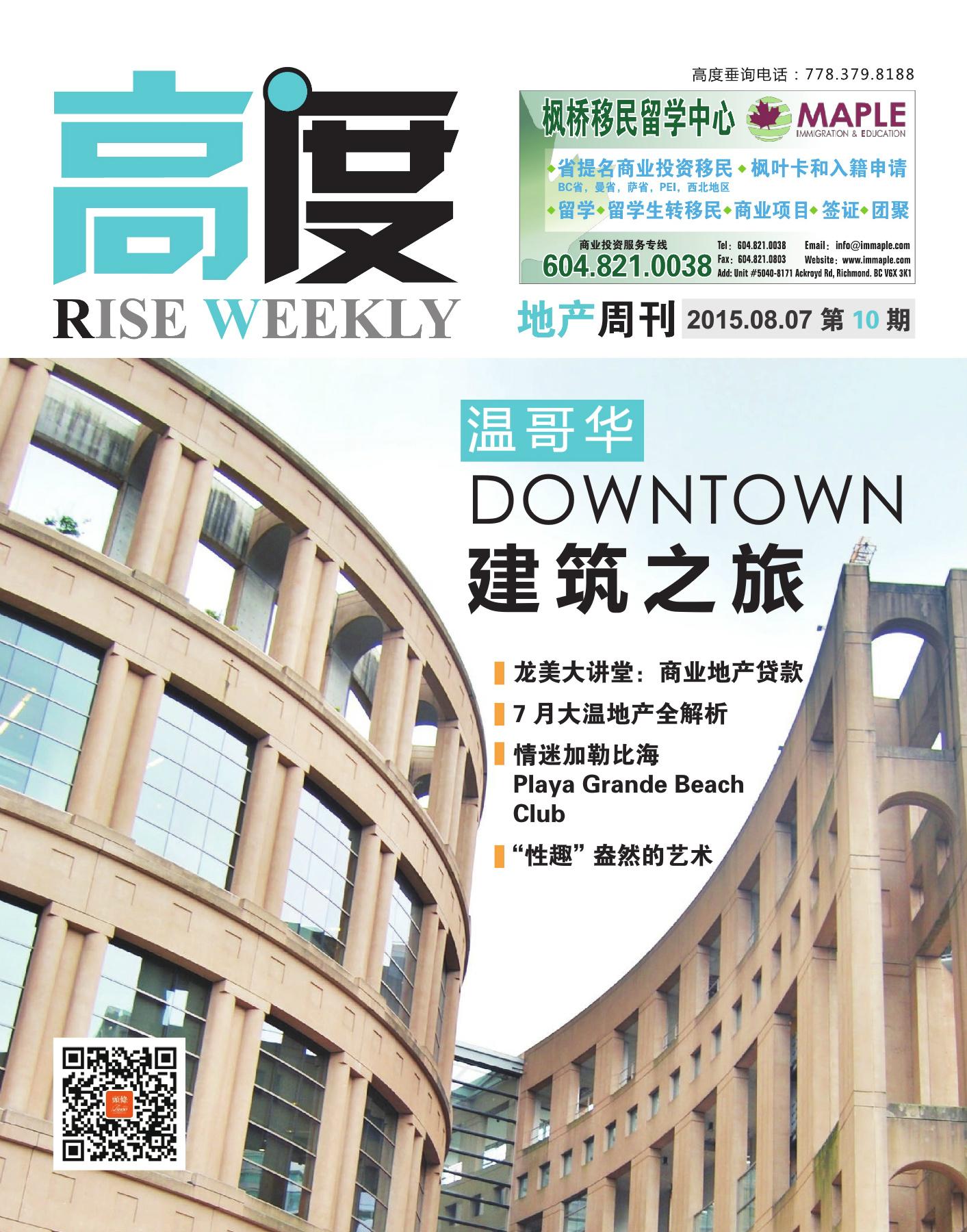 高度地产周刊 2015年08月07日 第10期