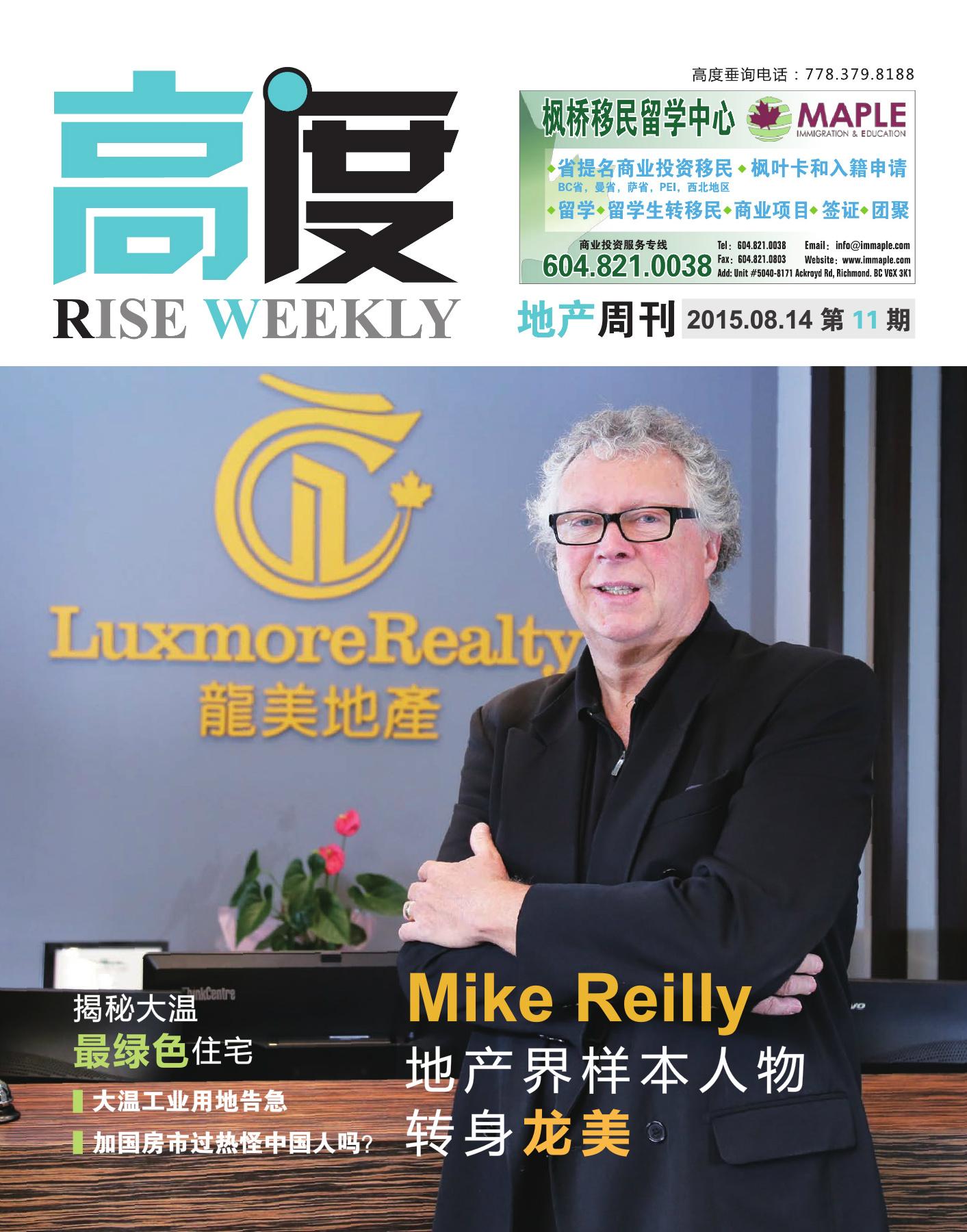 高度地产周刊 2015年08月14日 第11期