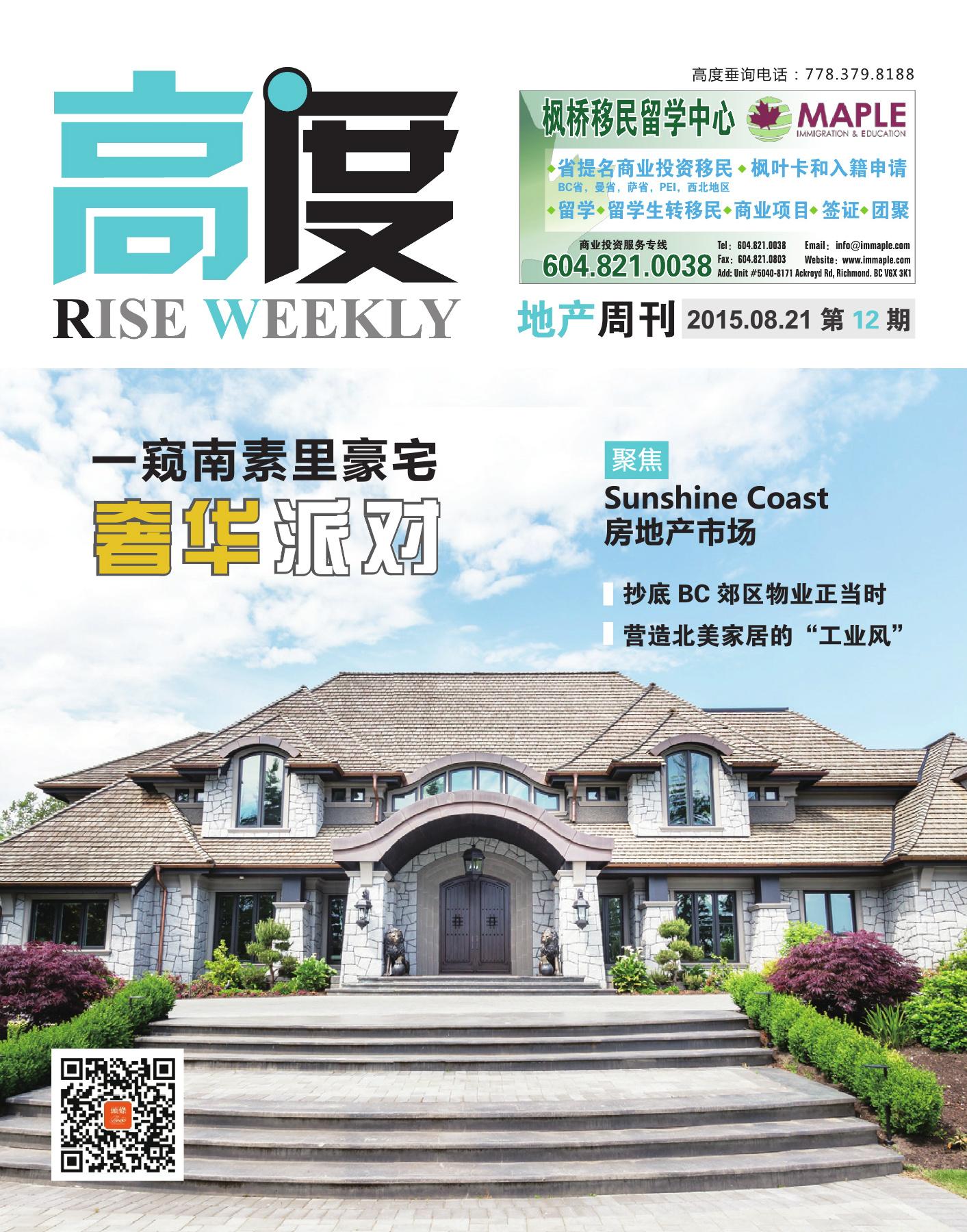 高度地产周刊 2015年08月21日 第12期