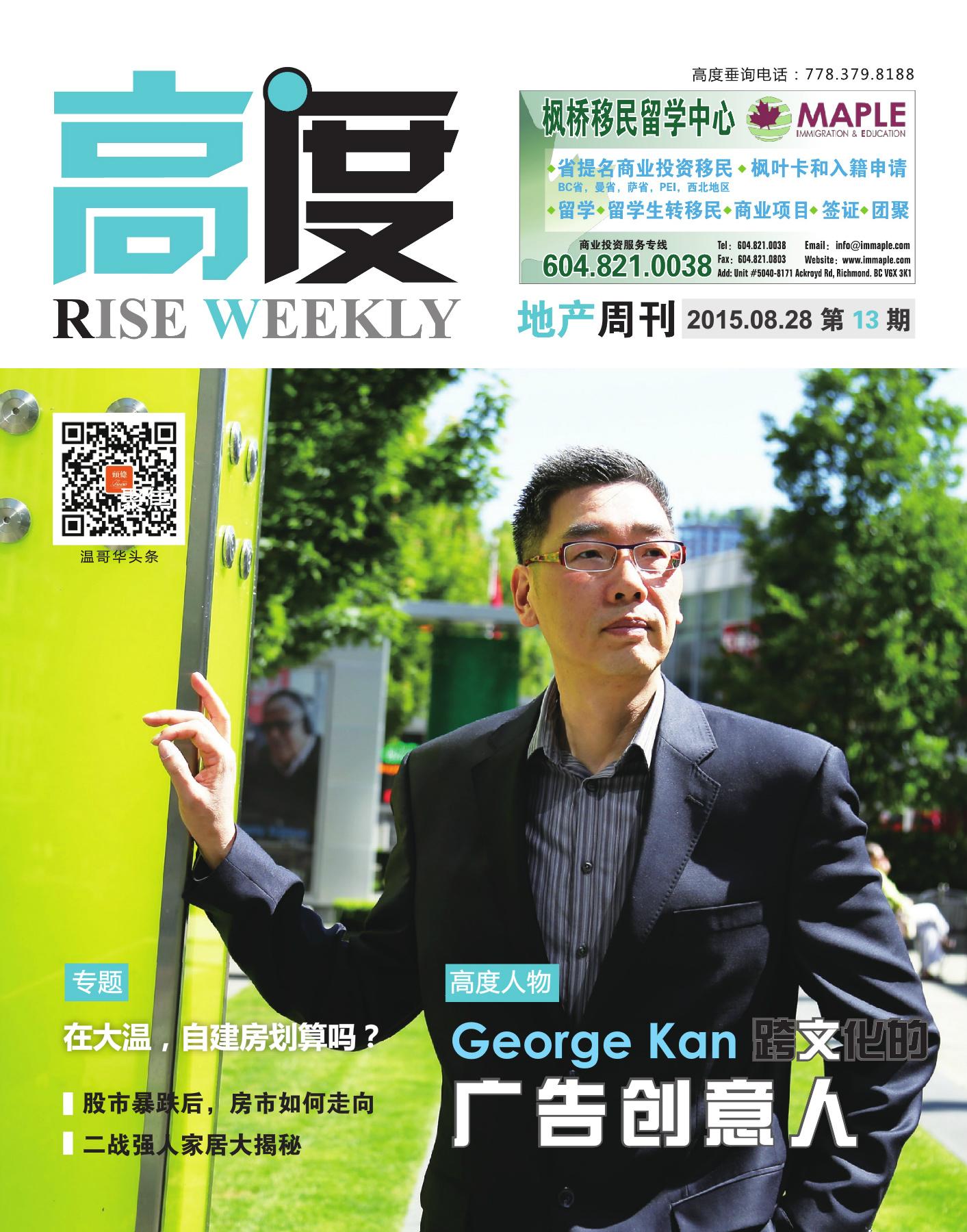 高度地产周刊 2015年08月28日 第13期