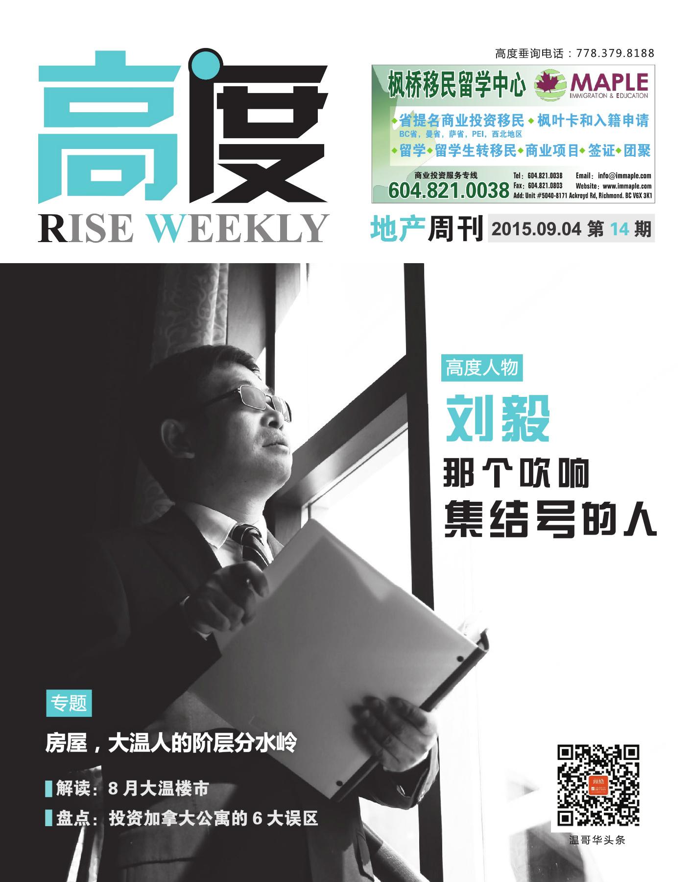 高度地产周刊 2015年09月04日 第14期
