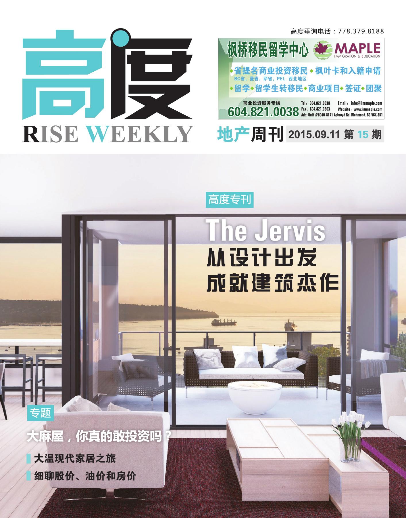 高度地产周刊 2015年09月11日 第15期