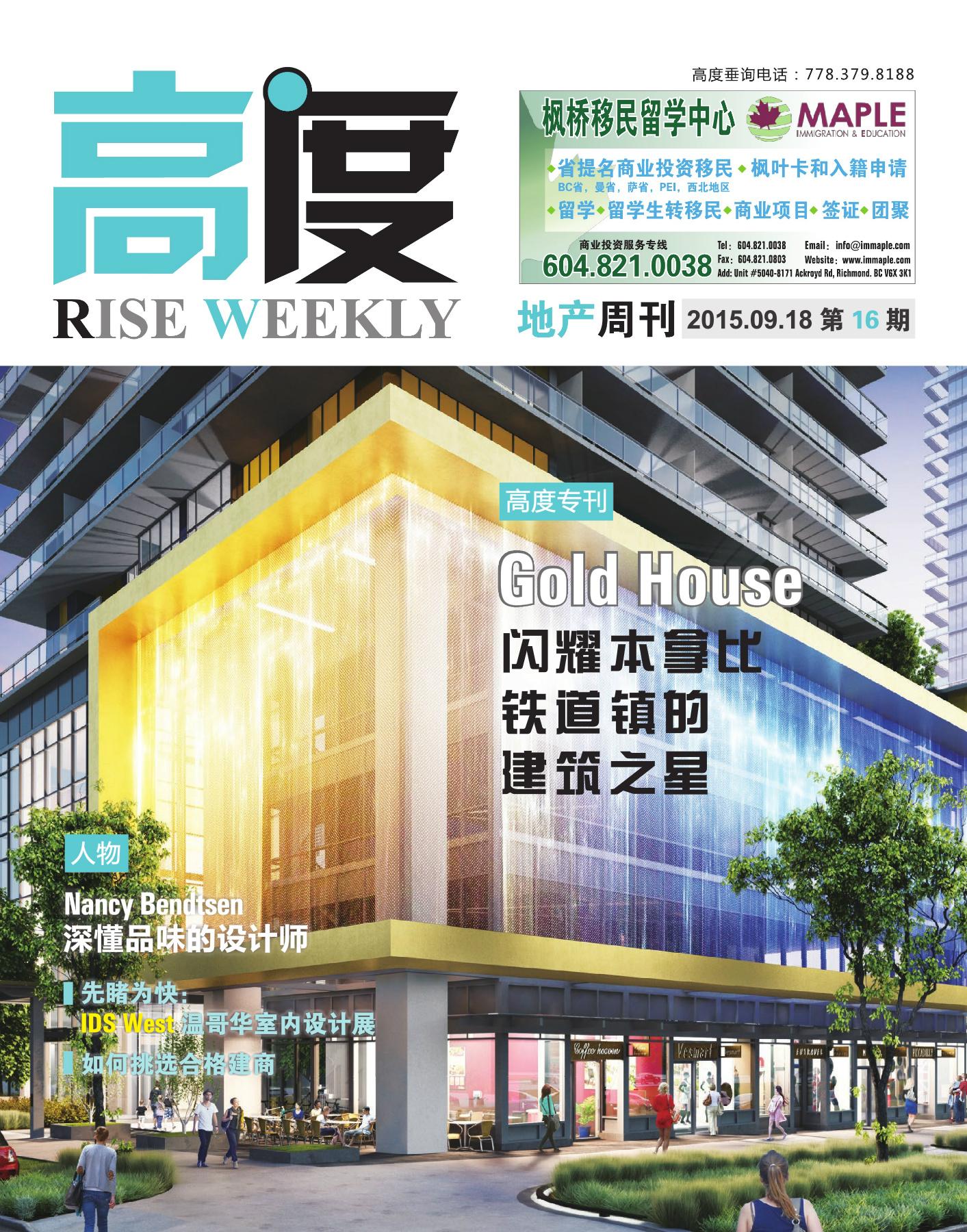 高度地产周刊 2015年09月18日 第16期