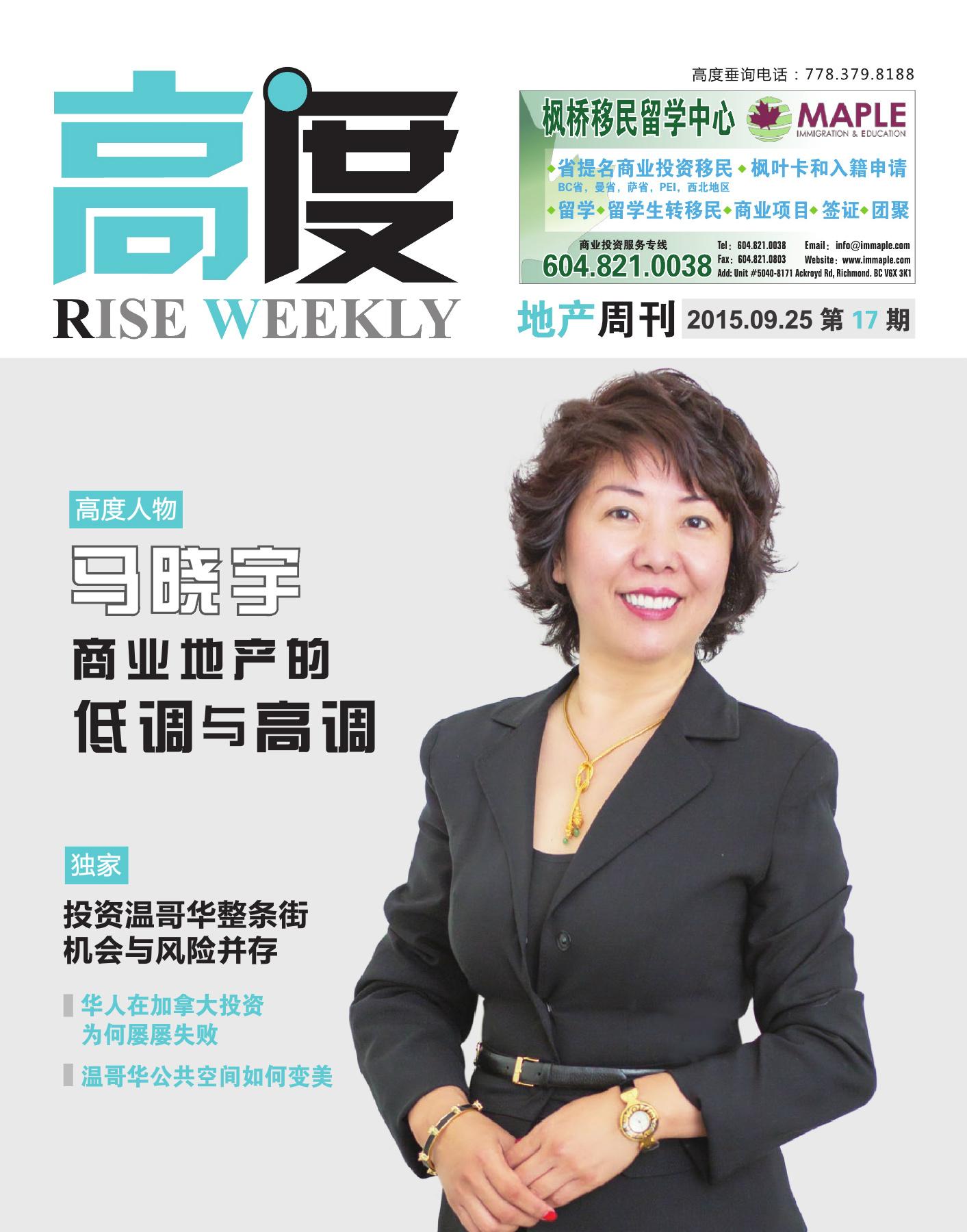 高度地产周刊 2015年09月25日 第17期