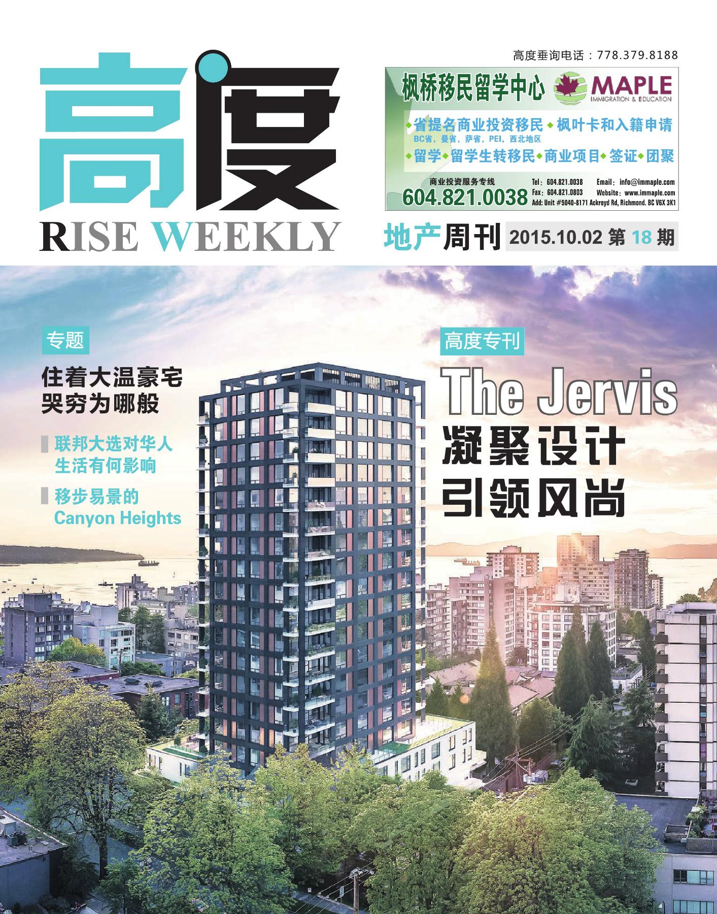 高度地产周刊 2015年10月02日 第18期