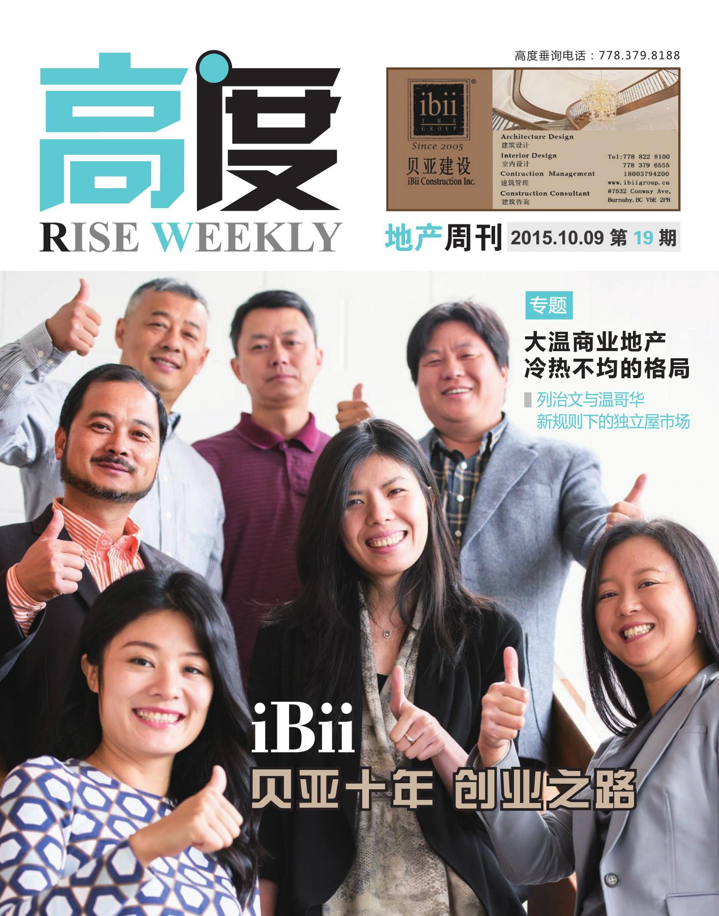 高度地产周刊 2015年10月09日 第19期