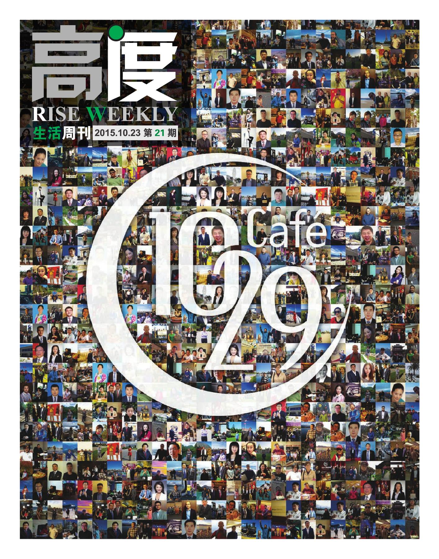 高度生活周刊 2015年10月23日 第21期