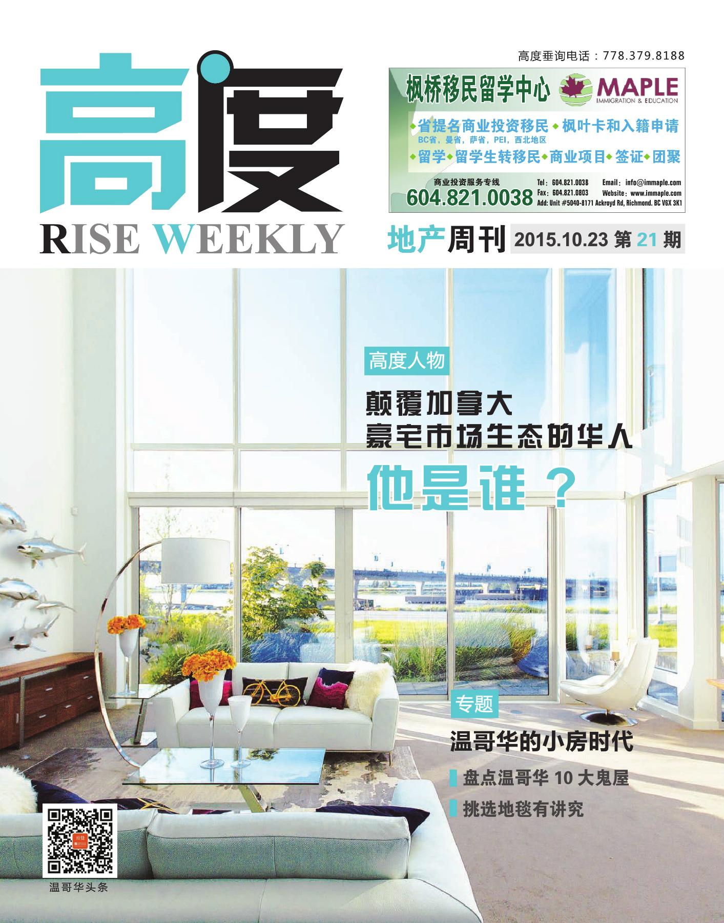 高度地产周刊 2015年10月23日 第21期