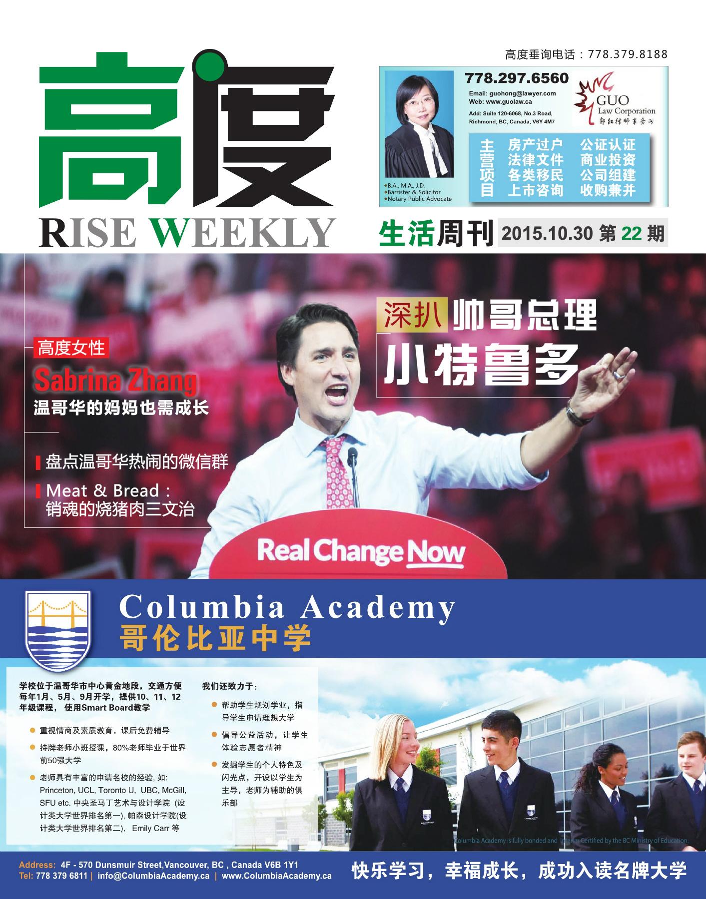 高度生活周刊 2015年10月30日 第22期
