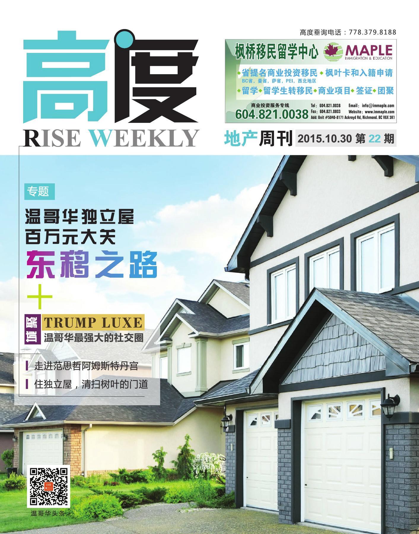 高度地产周刊 2015年10月30日 第22期