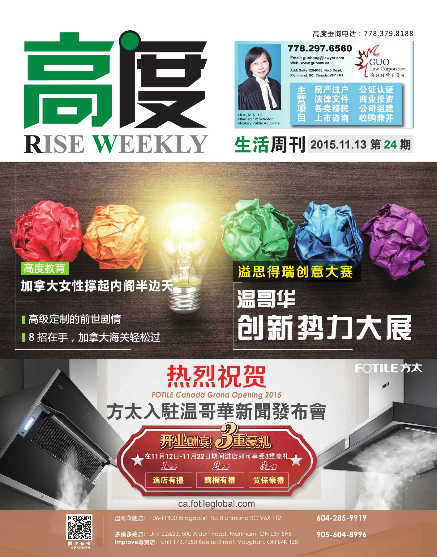 高度生活周刊 2015年11月13日 第24期