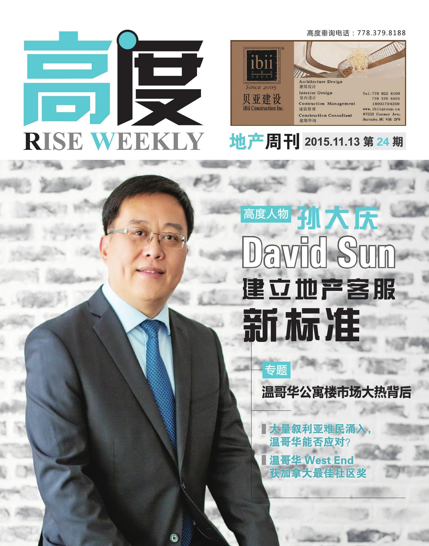 高度地产周刊 2015年11月13日 第24期