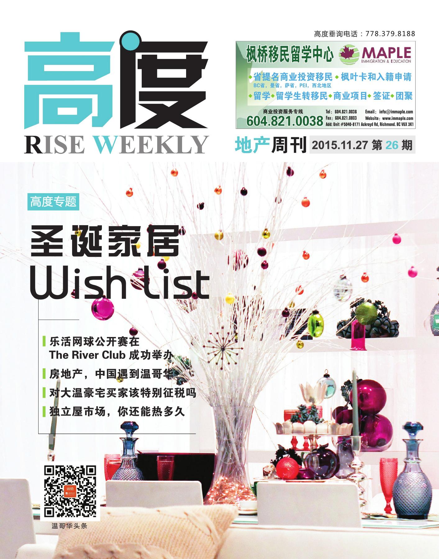 高度地产周刊 2015年11月27日 第26期