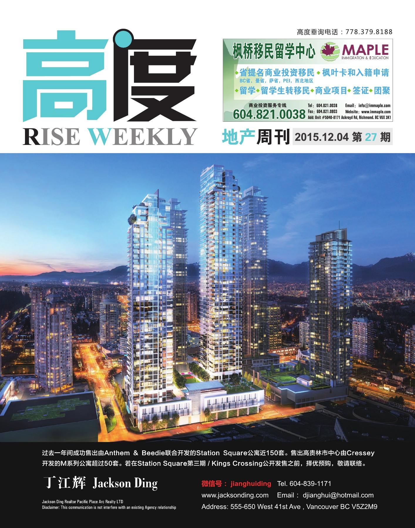 高度地产周刊 2015年12月04日 第27期