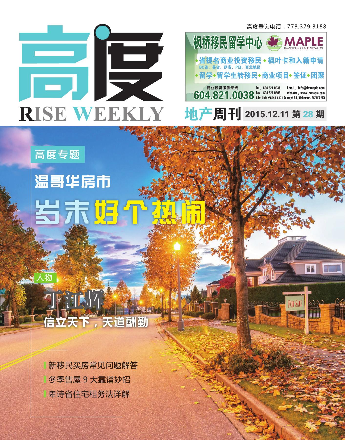 高度地产周刊 2015年12月11日 第28期