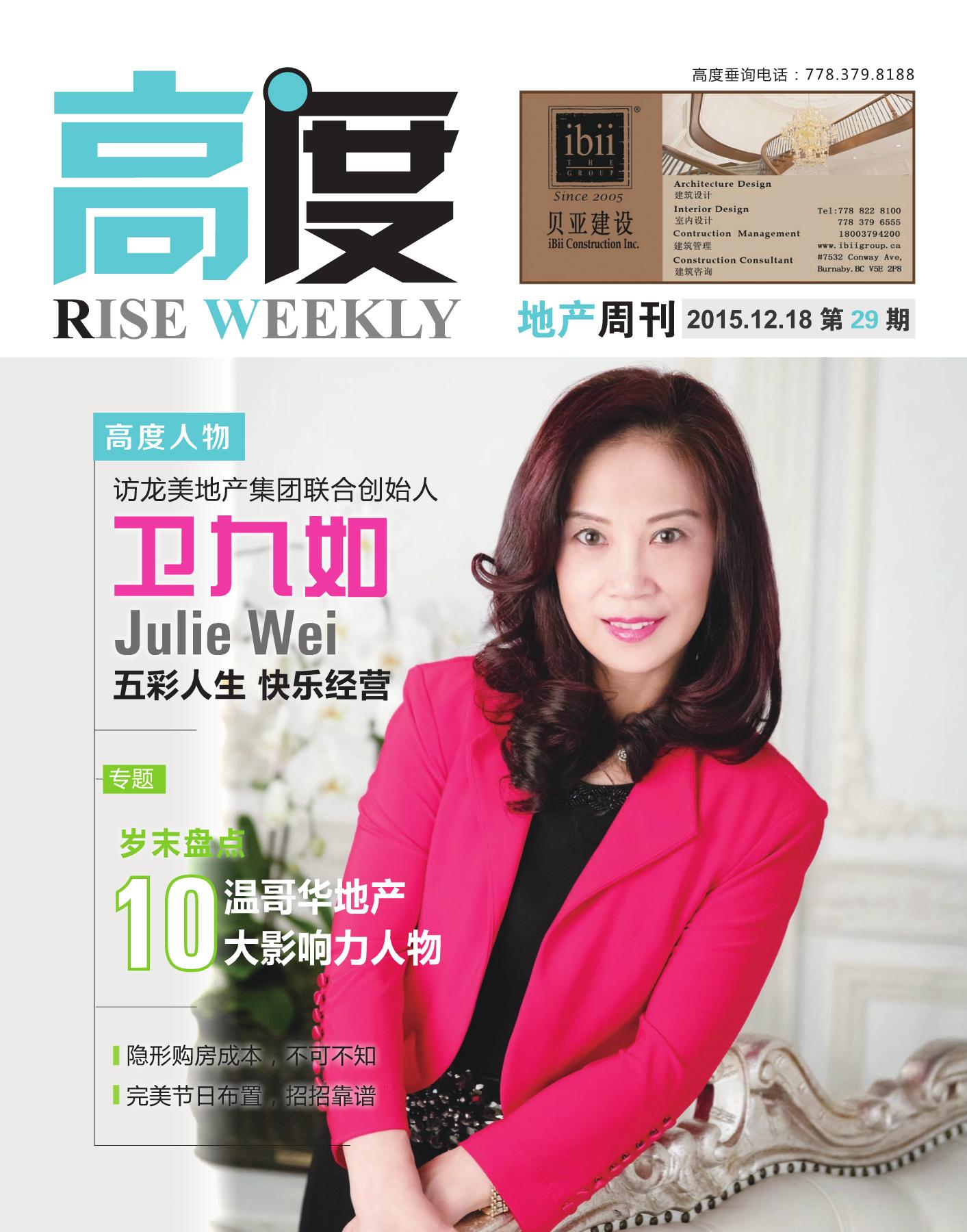 高度地产周刊 2015年12月18日 第29期