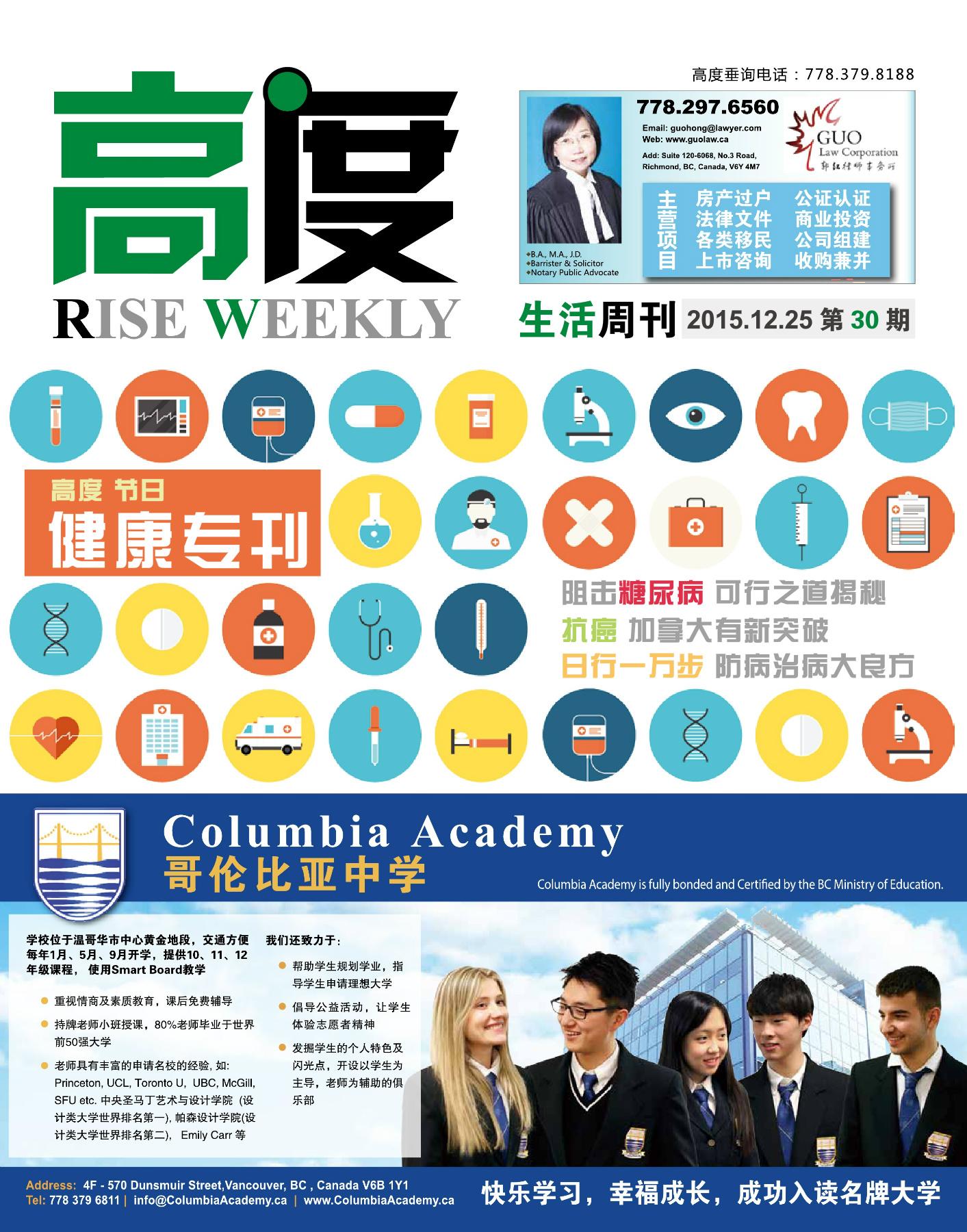高度生活周刊 2015年12月25日 第30期