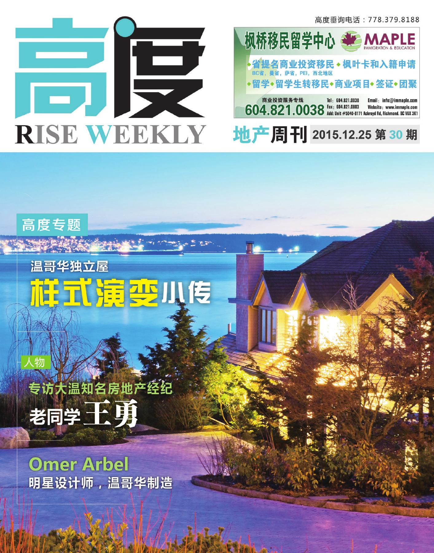 高度地产周刊 2015年12月25日 第30期