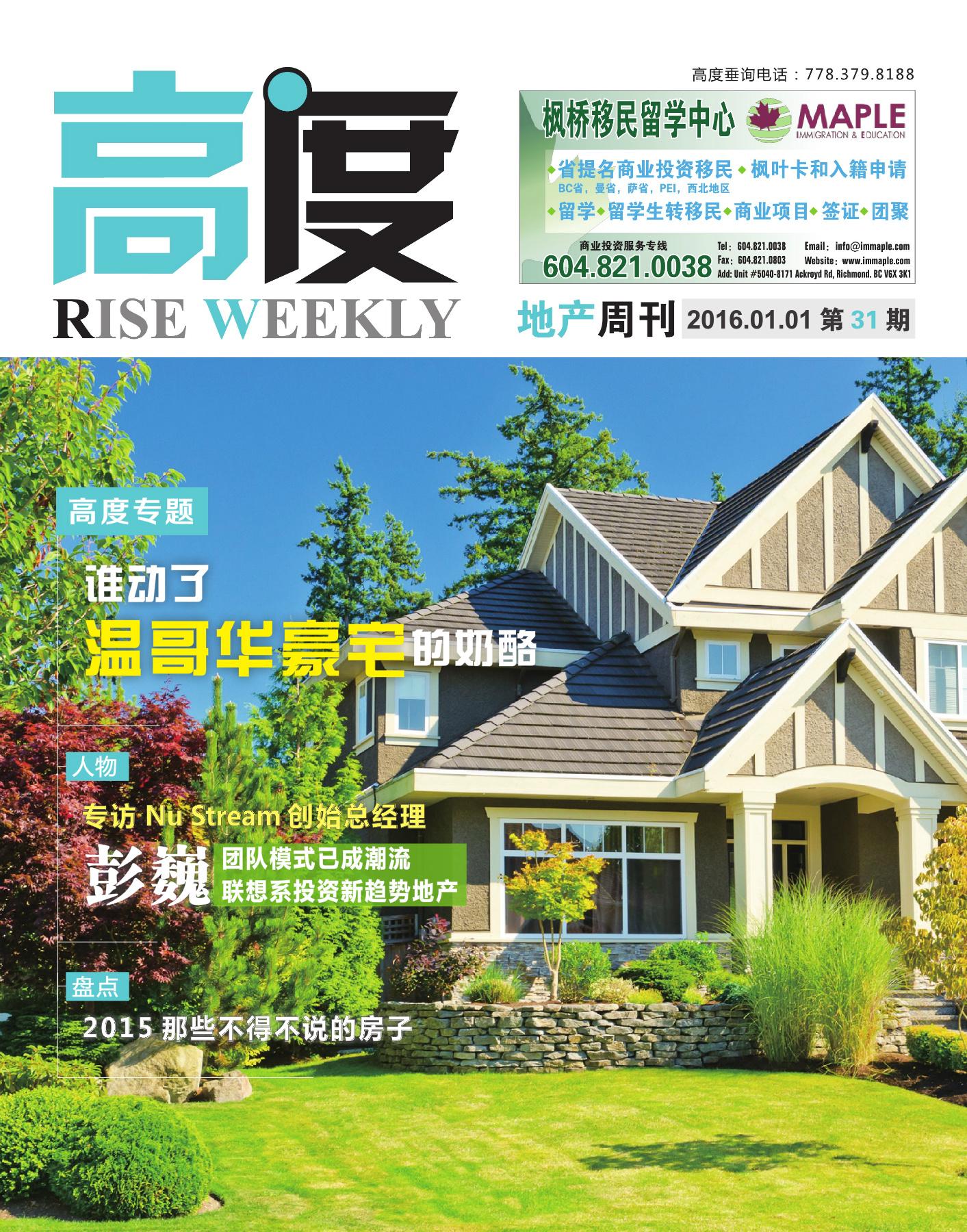 高度地产周刊 2016年01月01日 第31期