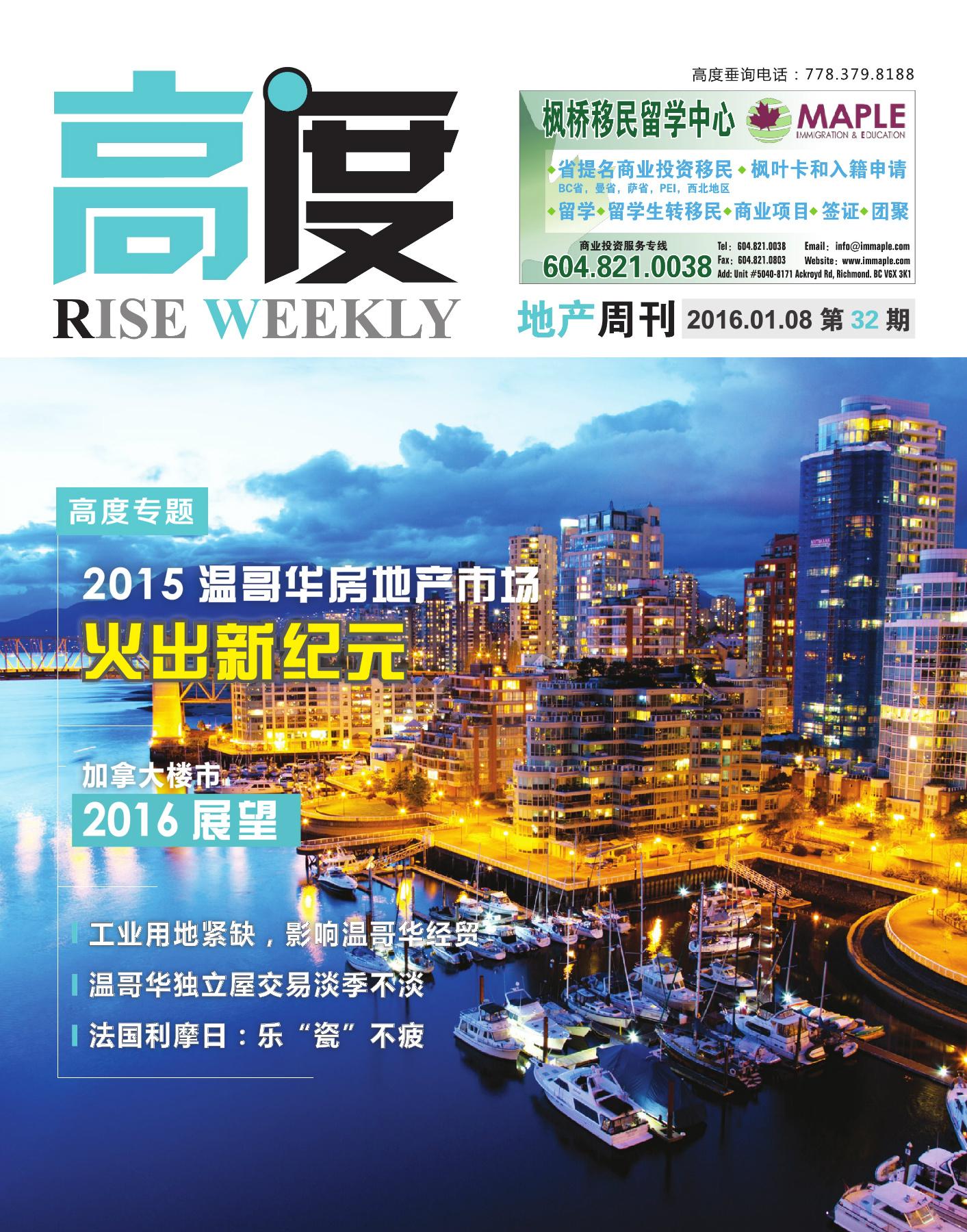 高度地产周刊 2016年01月08日 第32期