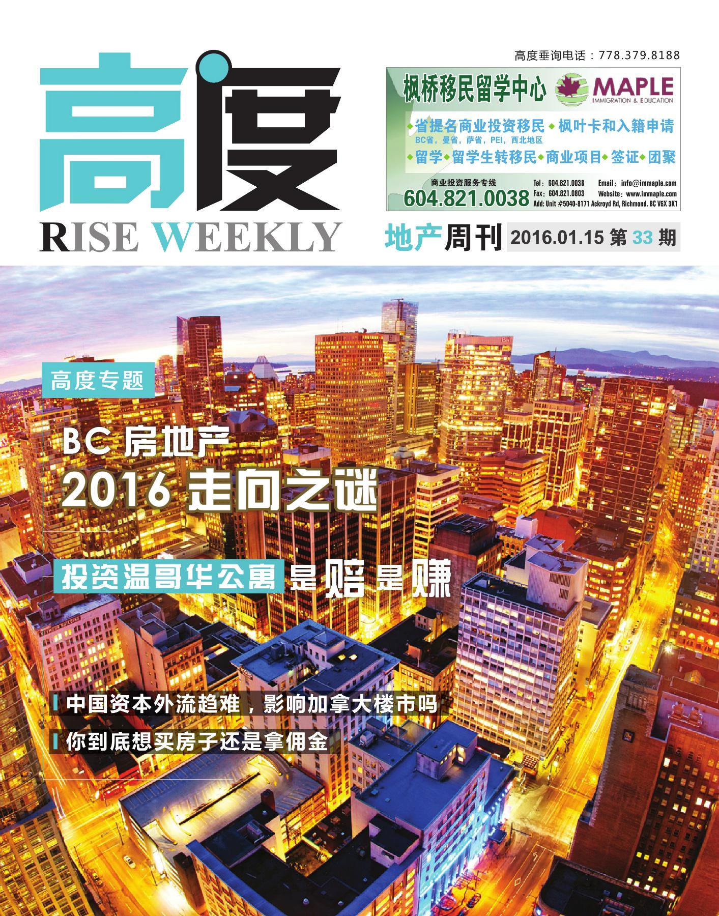 高度地产周刊 2016年01月15日 第33期