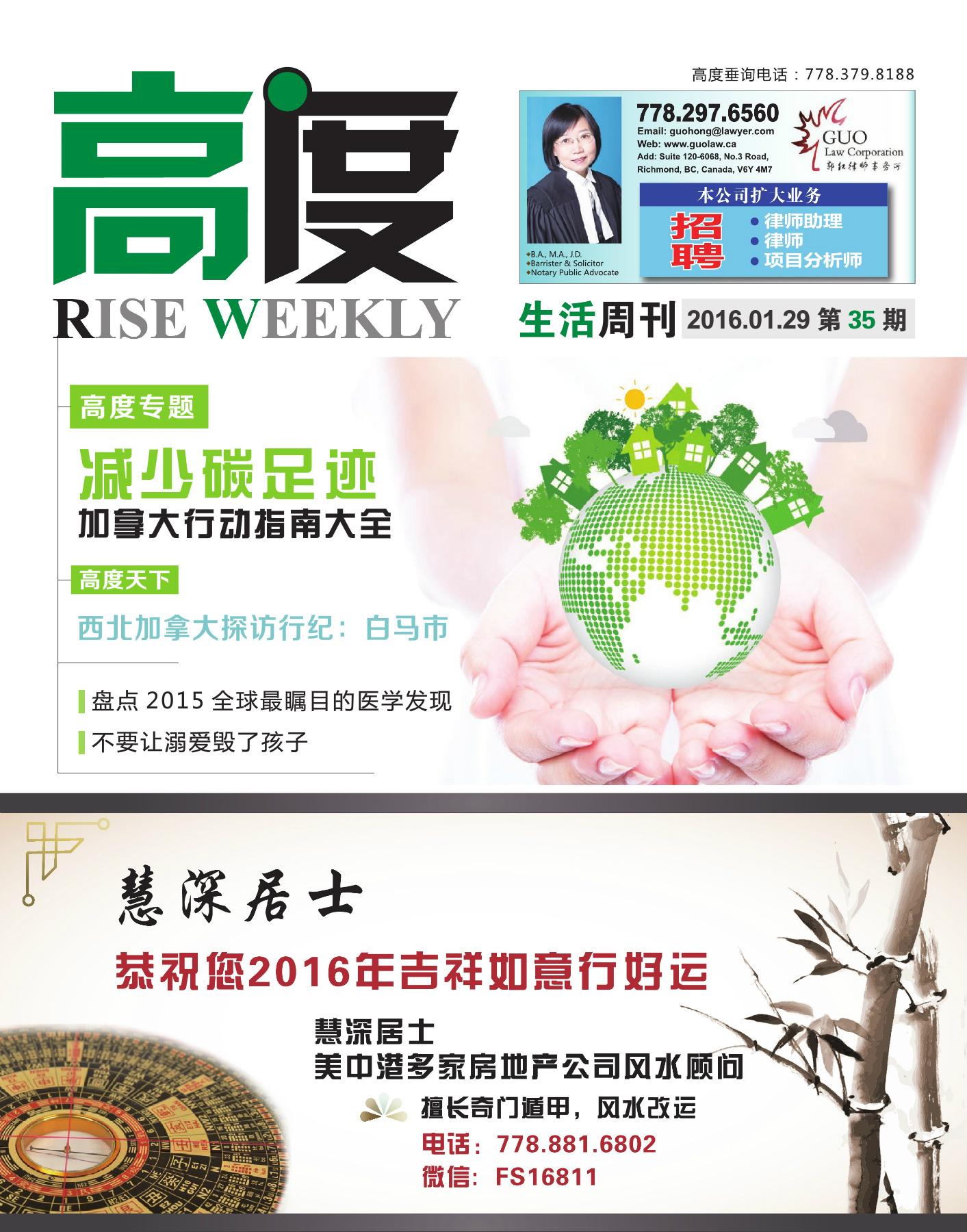 高度生活周刊 2016年01月29日 第35期