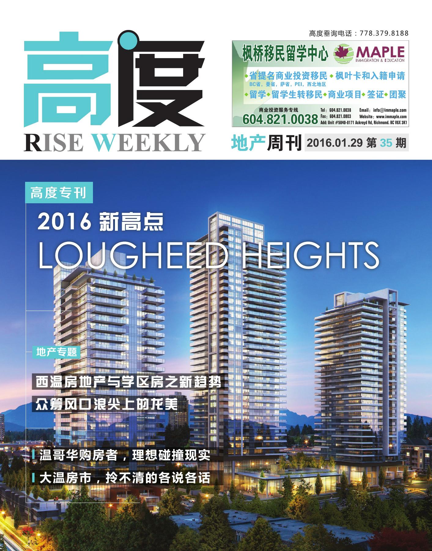 高度地产周刊 2016年01月29日 第35期
