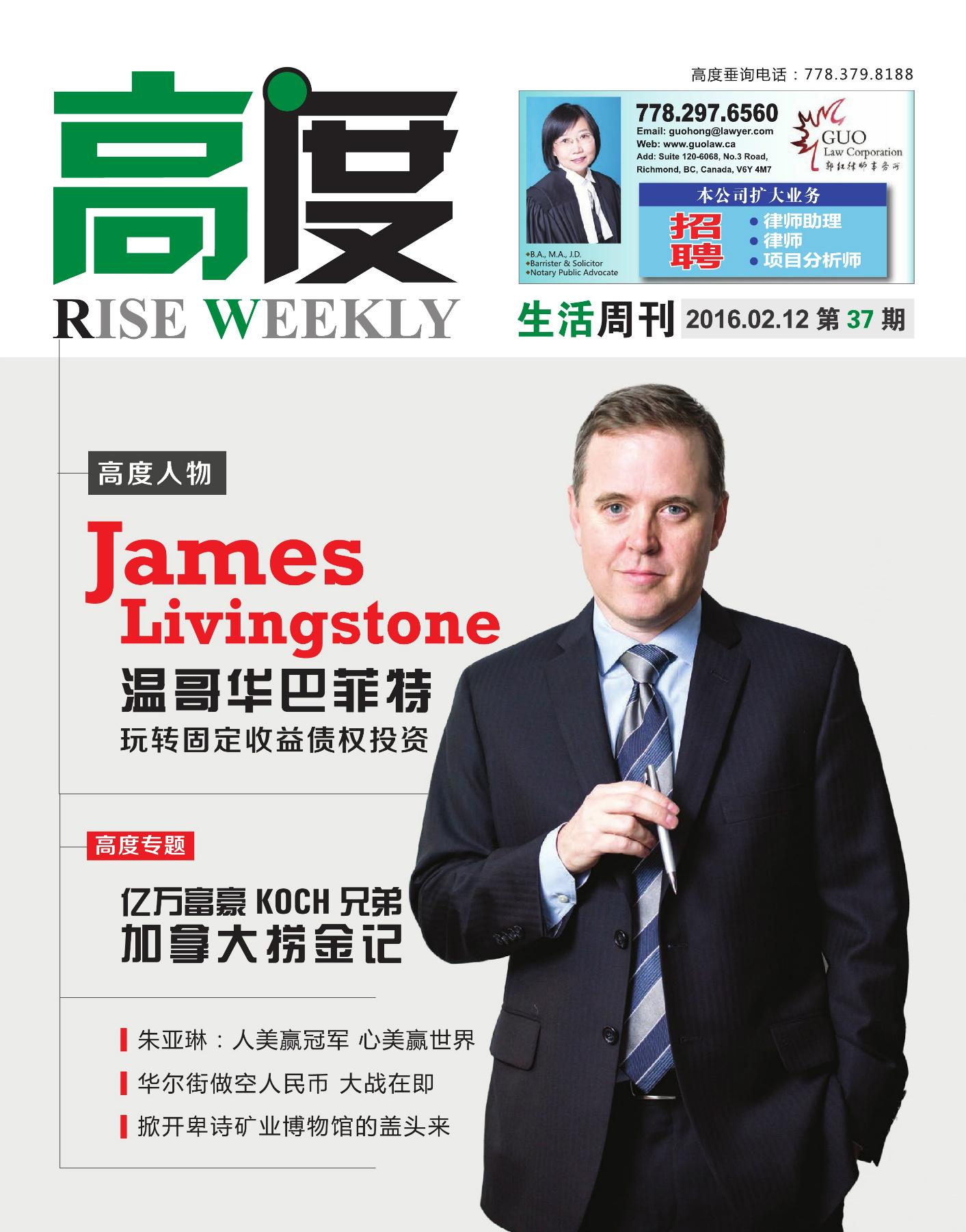 高度生活周刊 2016年02月12日 第37期