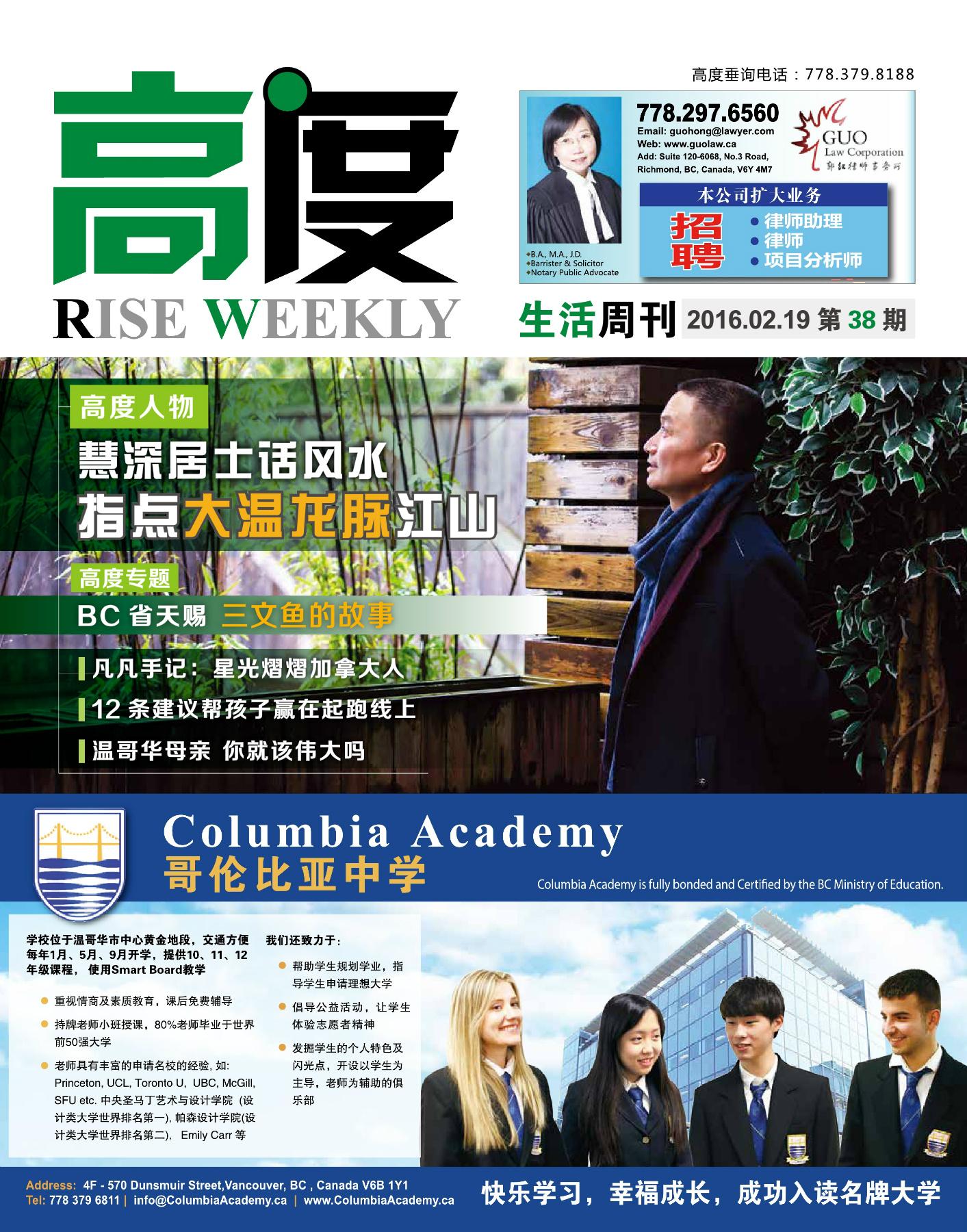 高度生活周刊 2016年02月19日 第38期