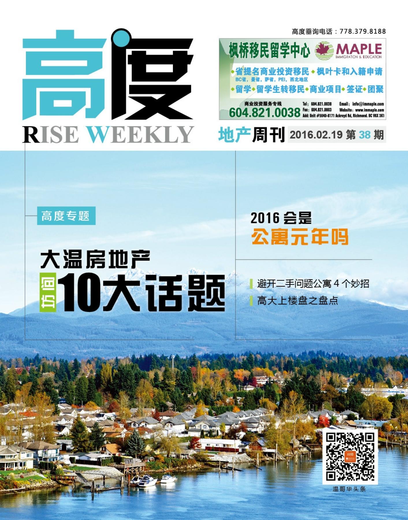 高度地产周刊 2016年02月19日 第38期