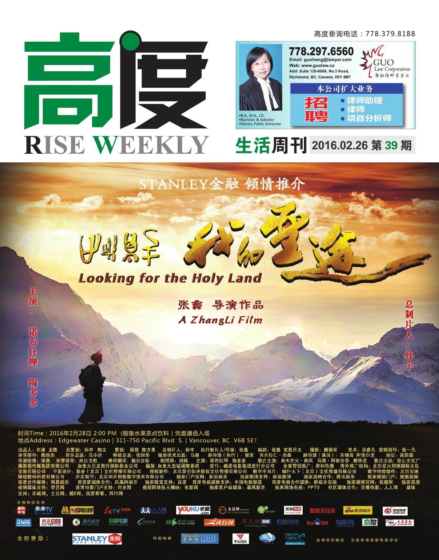 高度生活周刊 2016年02月26日 第39期
