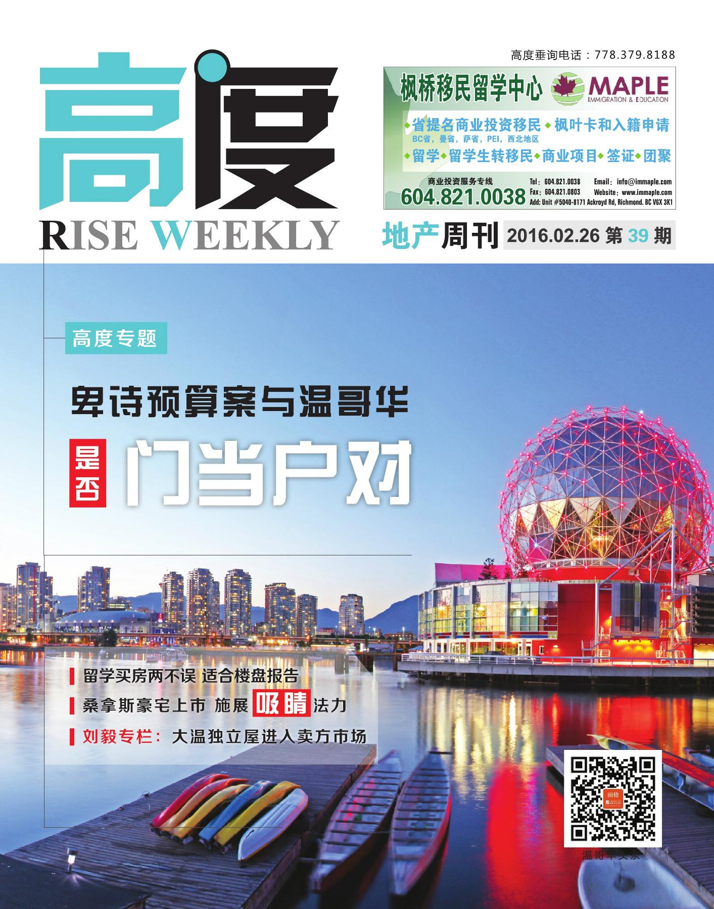 高度地产周刊 2016年02月26日 第39期