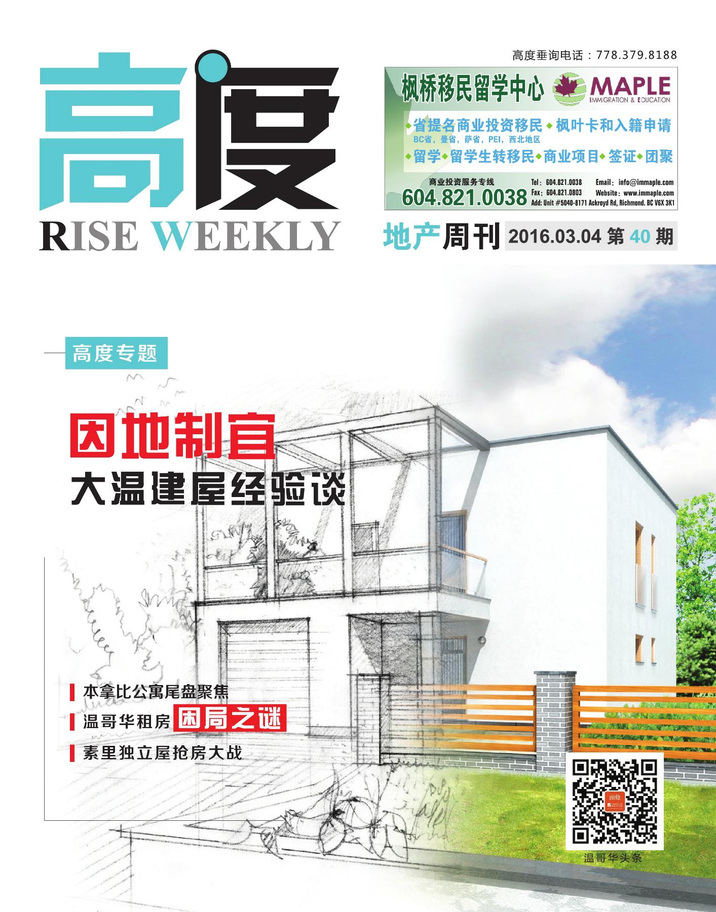 高度地产周刊 2016年03月04日 第40期