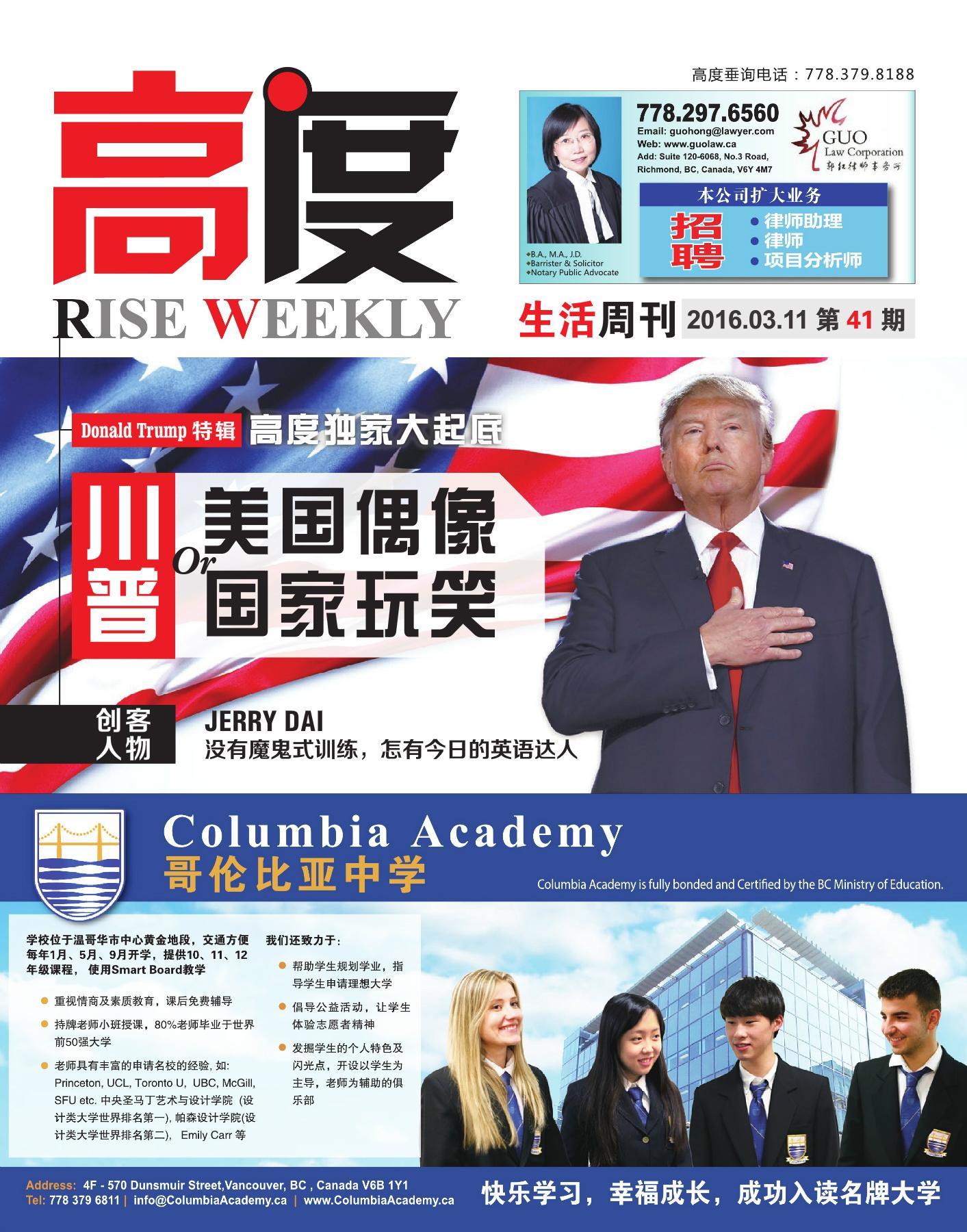 高度生活周刊 2016年03月11日 第41期