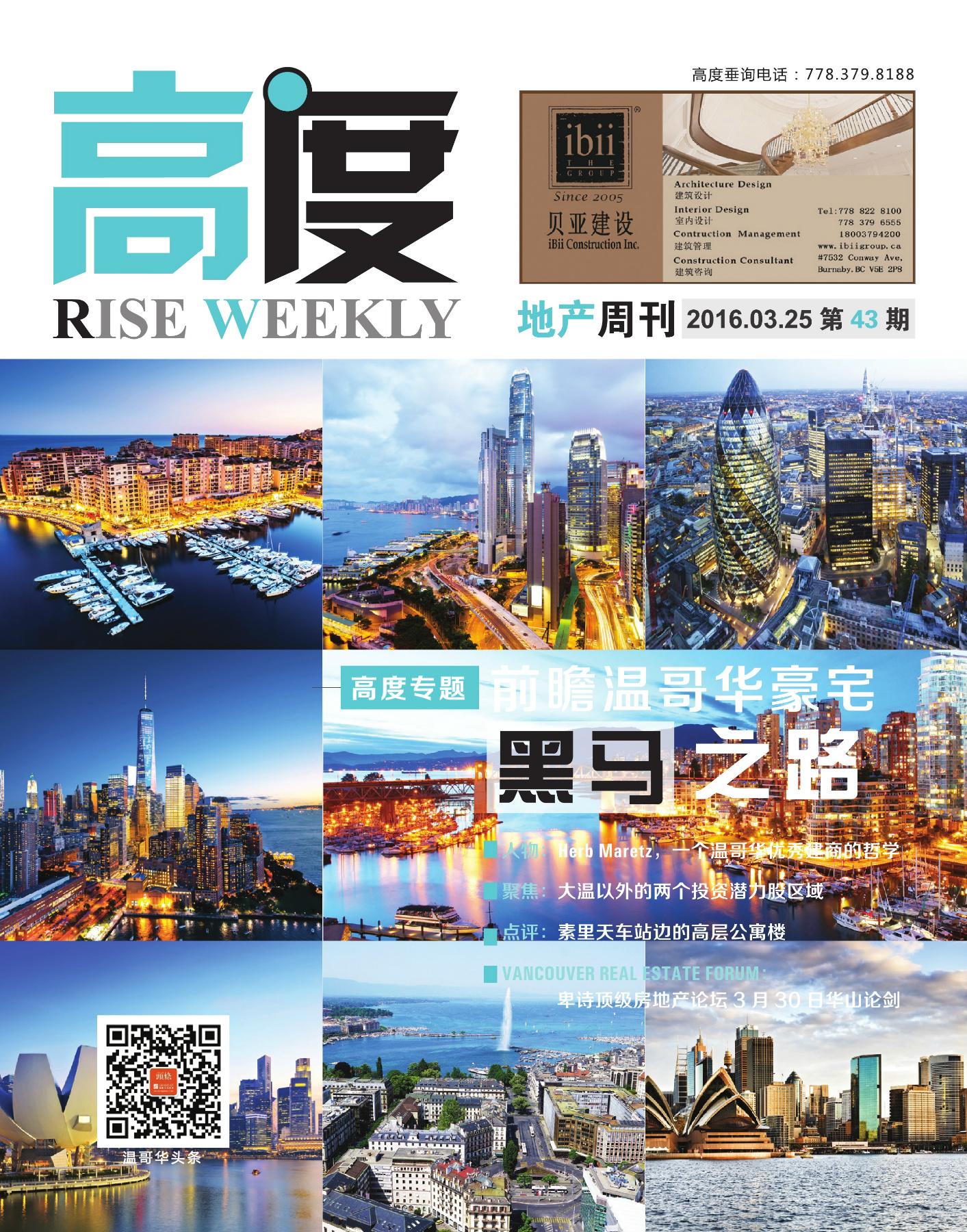 高度地产周刊 2016年03月25日 第43期