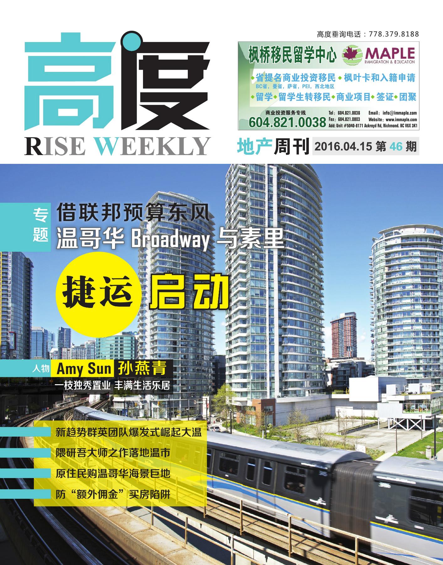 高度地产周刊 2016年04月15日 第46期