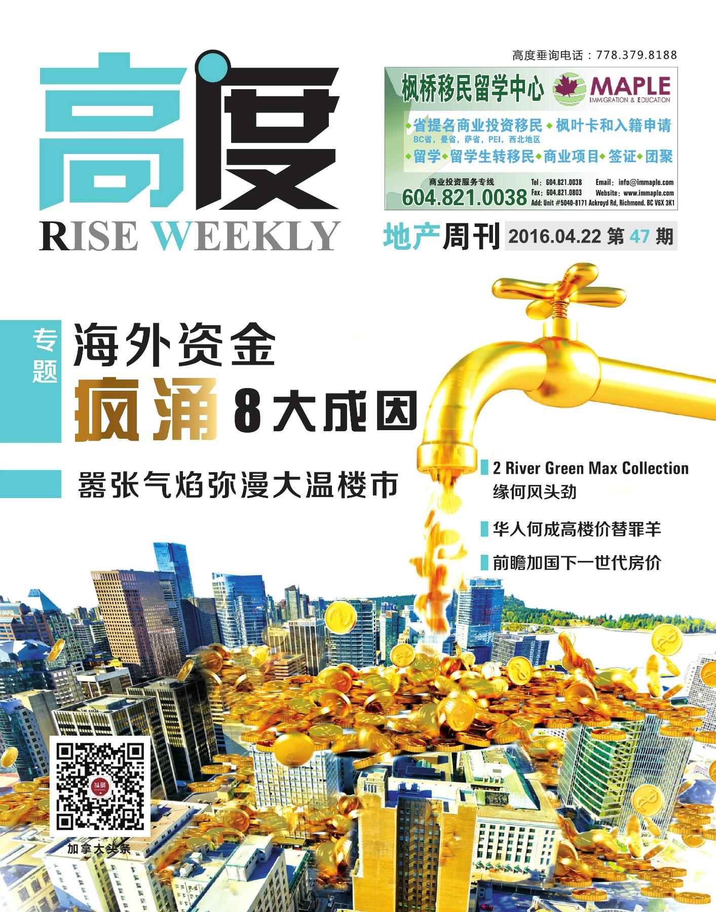 高度地产周刊 2016年04月22日 第47期