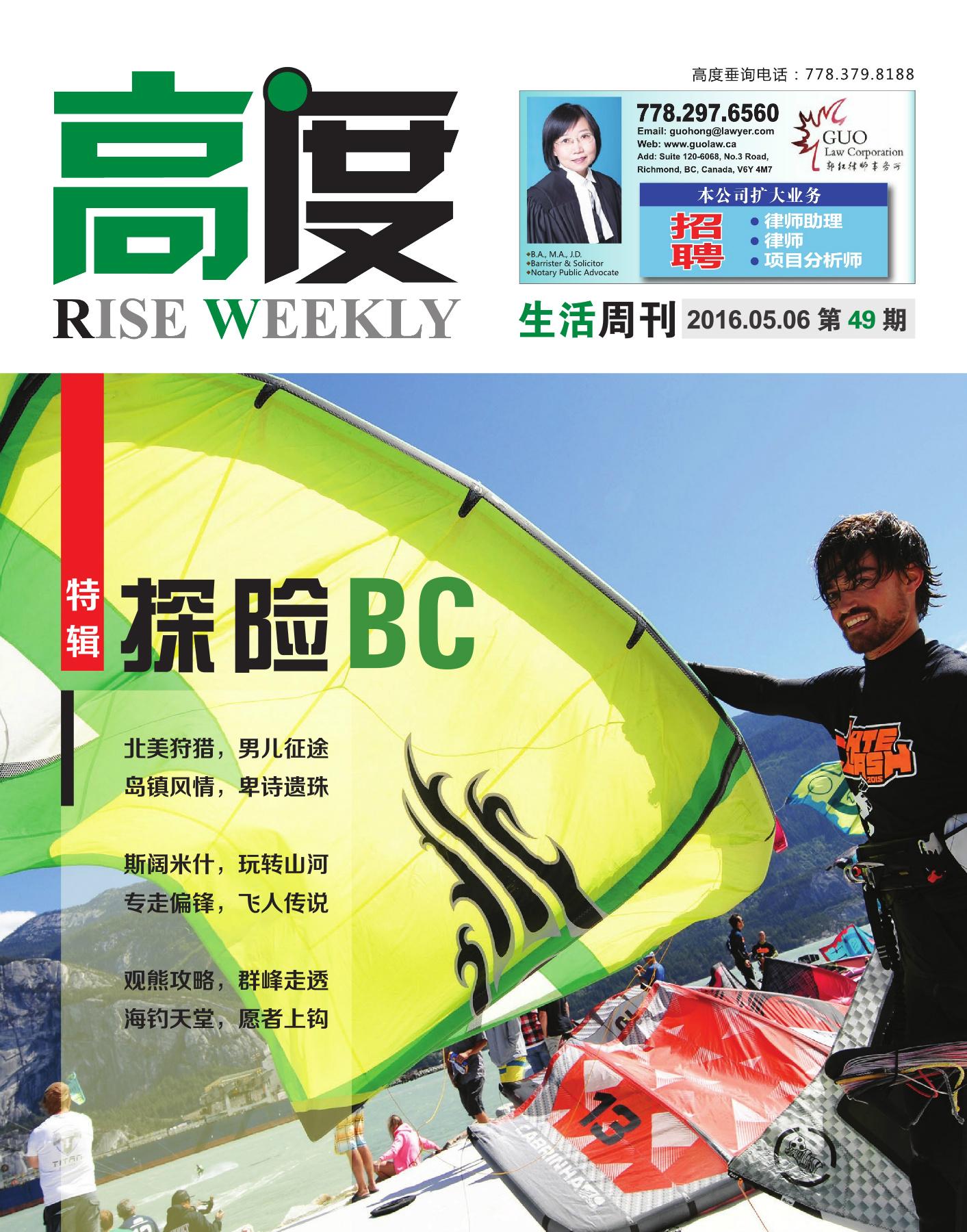 高度生活周刊 2016年05月06日 第49期