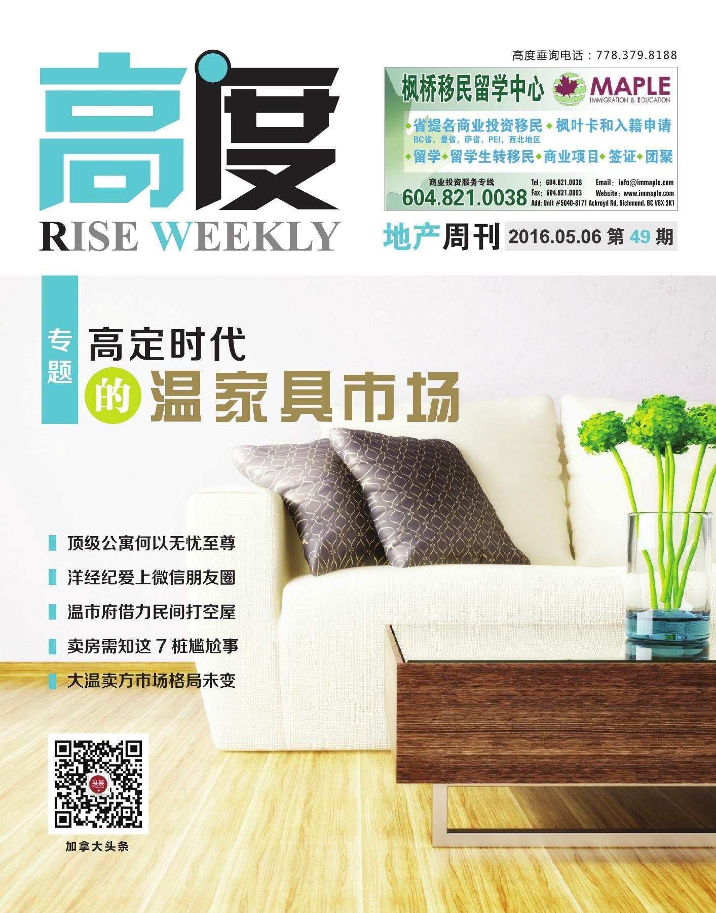 高度地产周刊 2016年05月06日 第49期