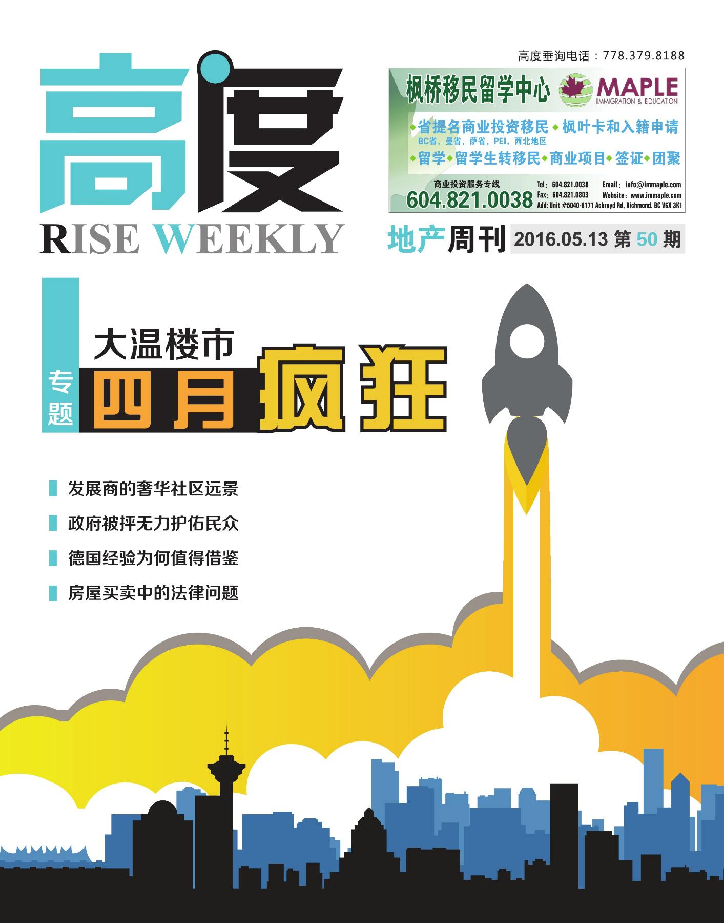 高度地产周刊 2016年05月13日 第50期