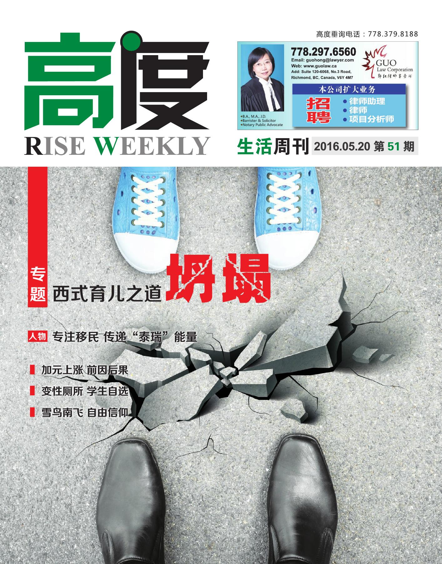 高度生活周刊 2016年05月20日 第51期