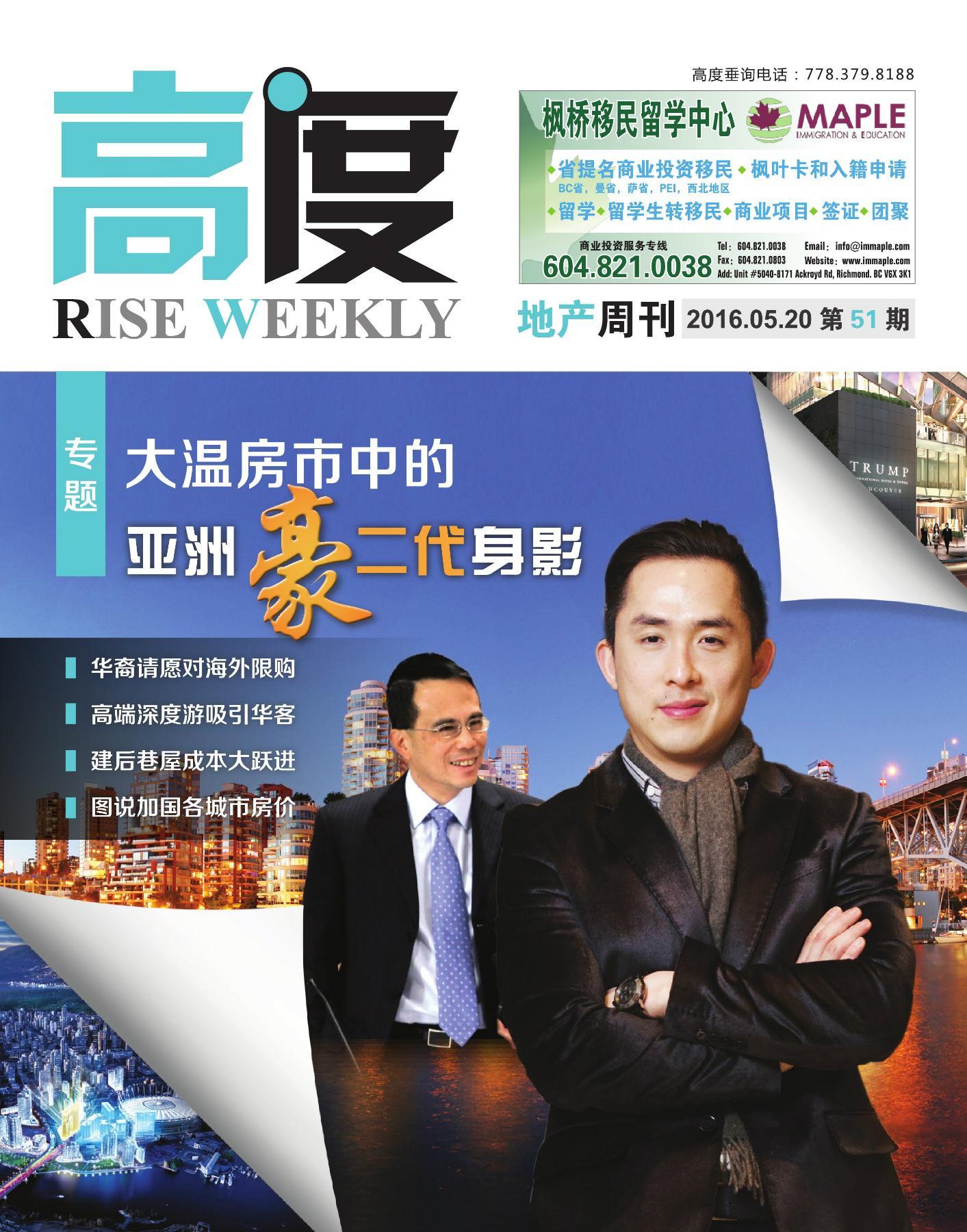 高度地产周刊 2016年05月20日 第51期